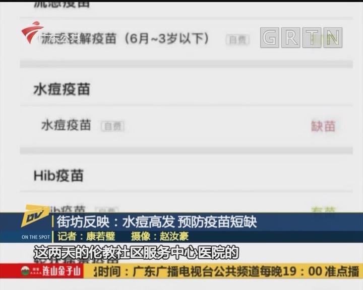 (DV现场)街坊反映:水痘高发 预防疫苗短缺