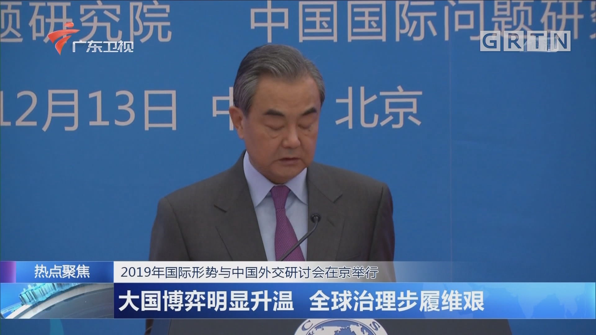 2019年国际形势与中国外交研讨会在京举行 大国博弈明显升温 全球治理步履维艰