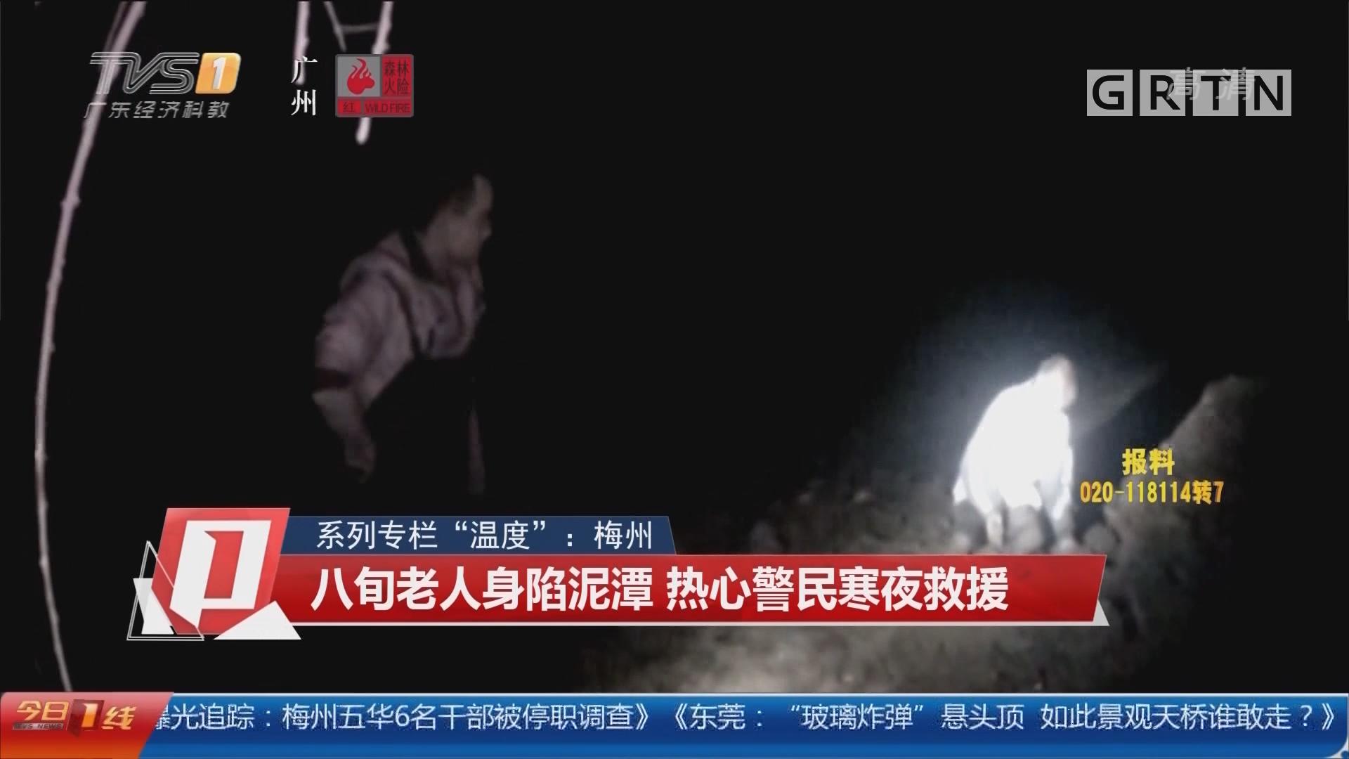"""系列专栏""""温度"""":梅州 八旬老人身陷泥潭 热心警民寒夜救援"""
