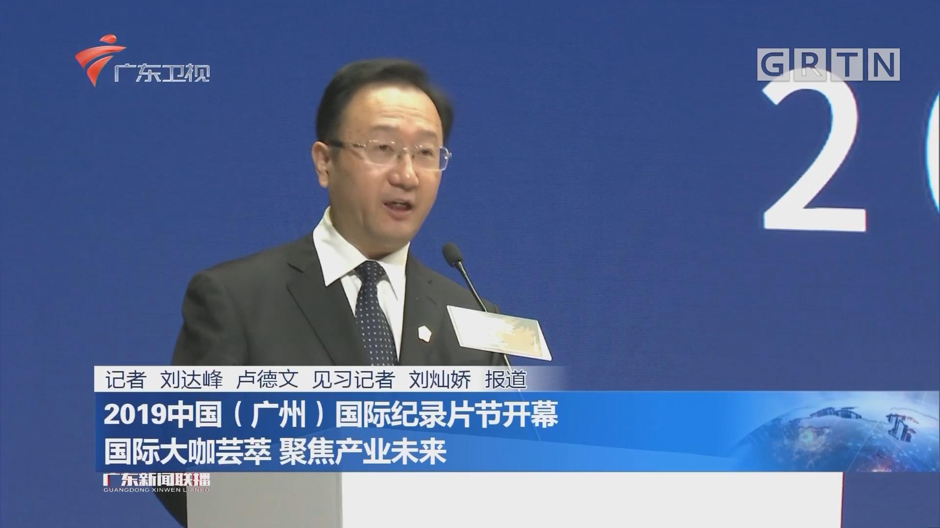 2019中国(广州)国际纪录片节开幕 国际大咖芸萃 聚焦产业未来