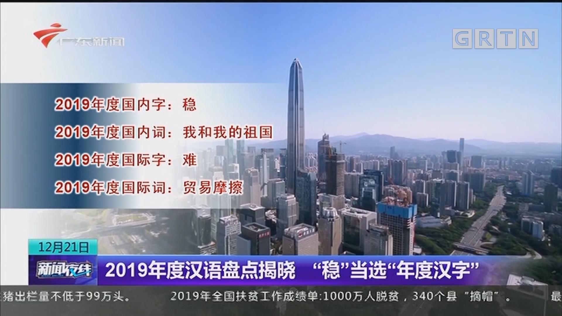 """2019年度汉语盘点揭晓 """"稳""""当选""""年度汉字"""""""