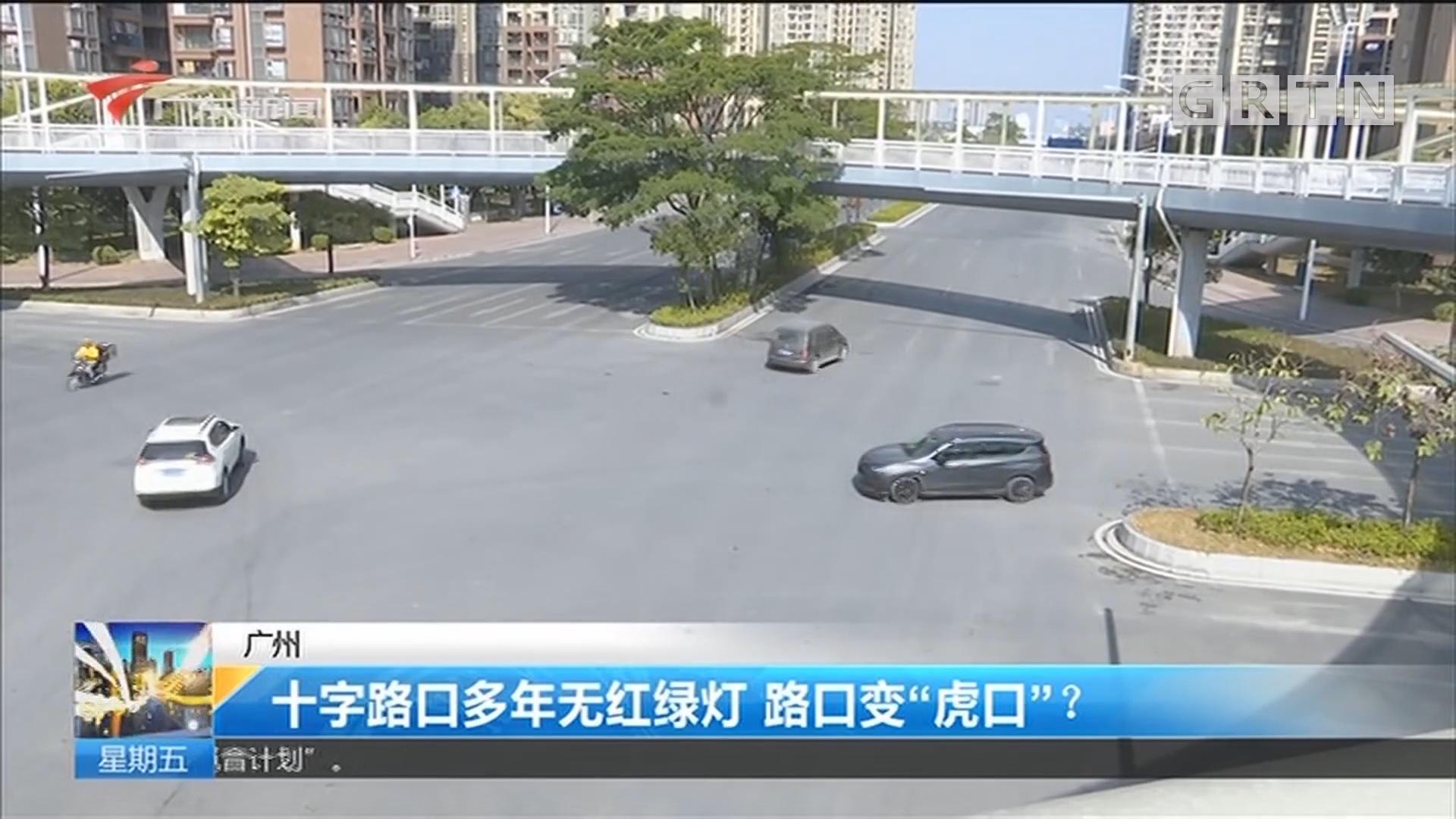 """广州:十字路口多年无红绿灯 路口变""""虎口""""?"""