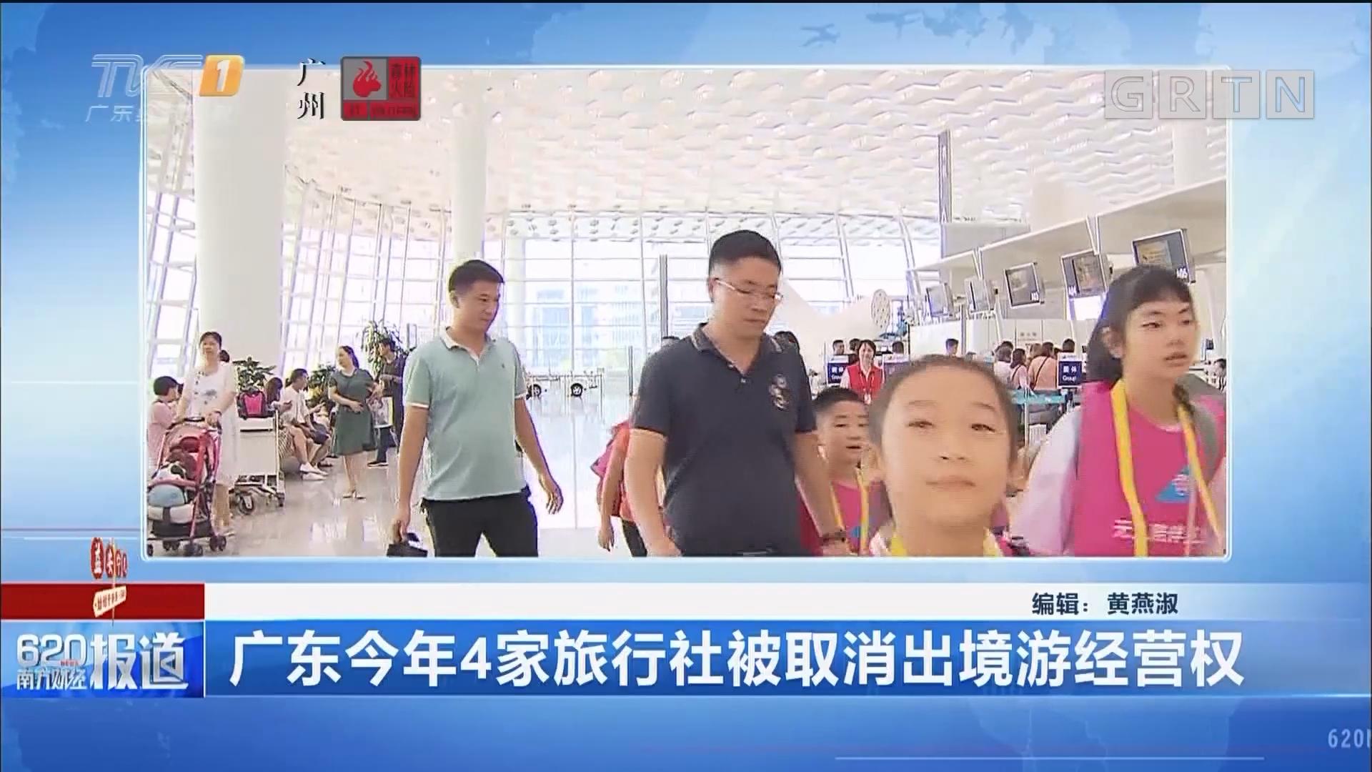 广东今年4家旅行社被取消出境游经营权