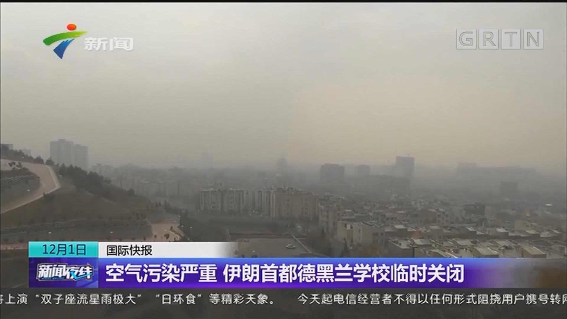 空气污染严重 伊朗首都德黑兰学校临时关闭
