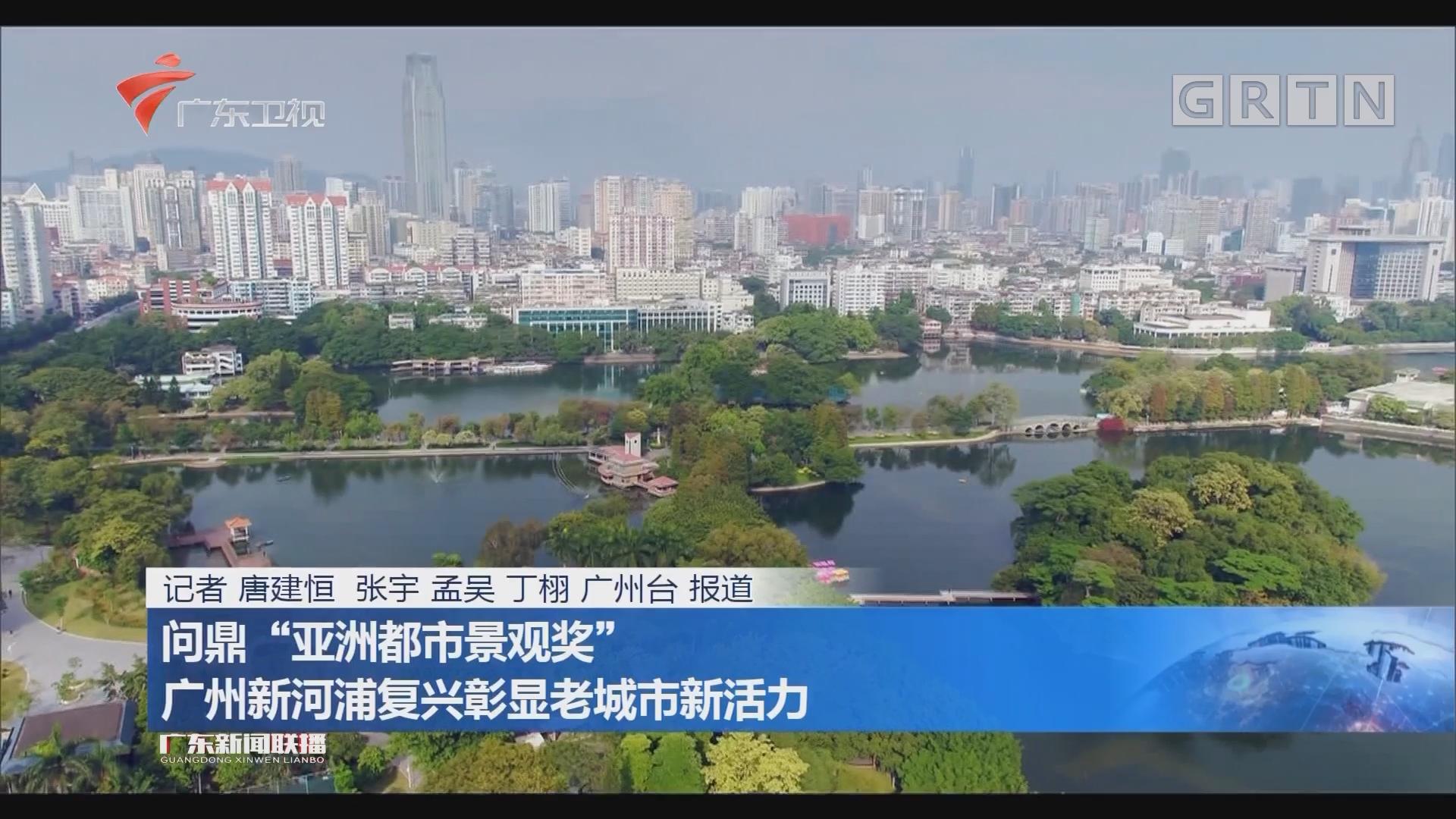 """问鼎""""亚洲都市景观奖"""" 广州新河浦复兴彰显老城市新活力"""