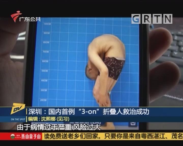 "(DV现场)深圳:国内首例""3-on""折叠人救治成功"