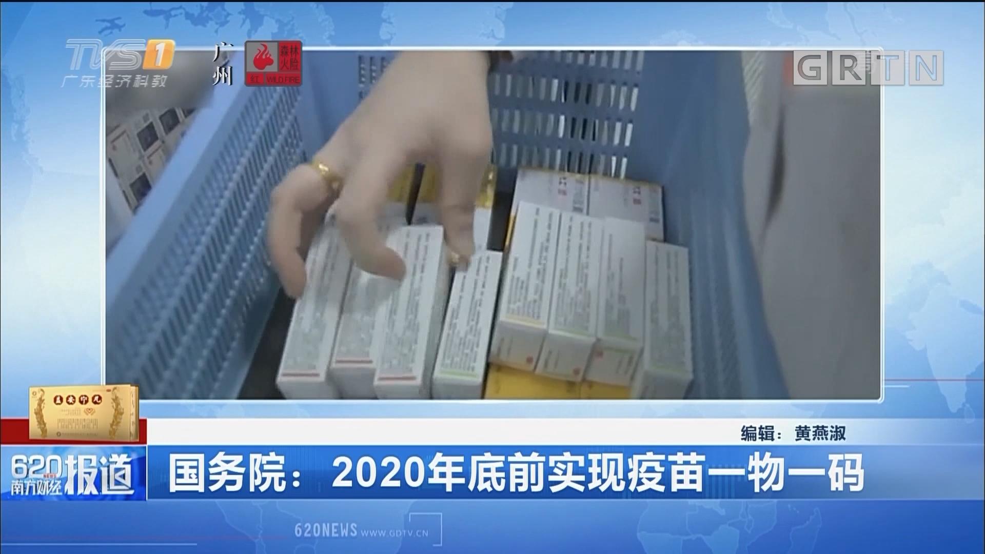 国务院:2020年底前实现疫苗一物一码