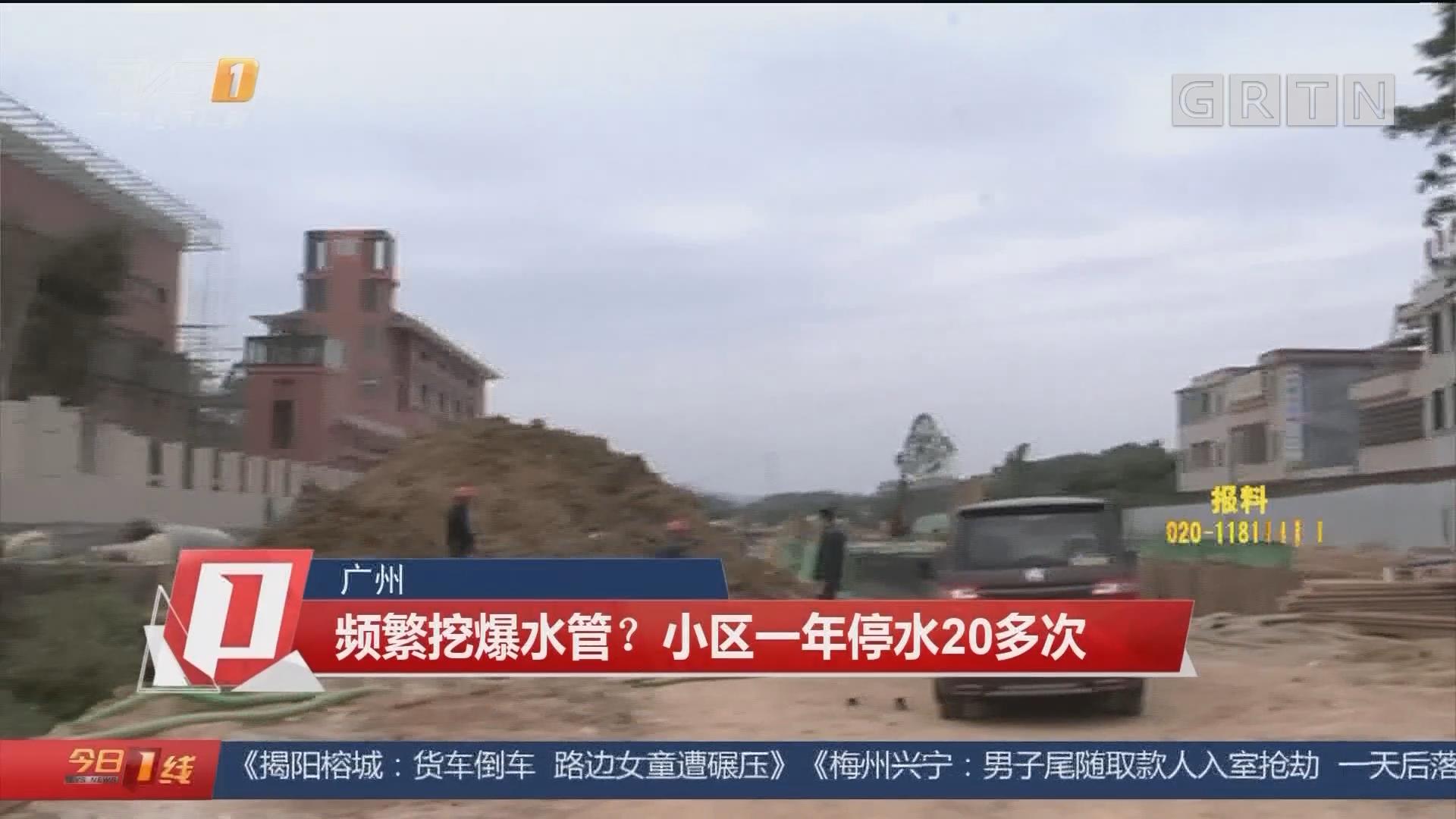 广州 频繁挖爆水管?小区一年停水20多次