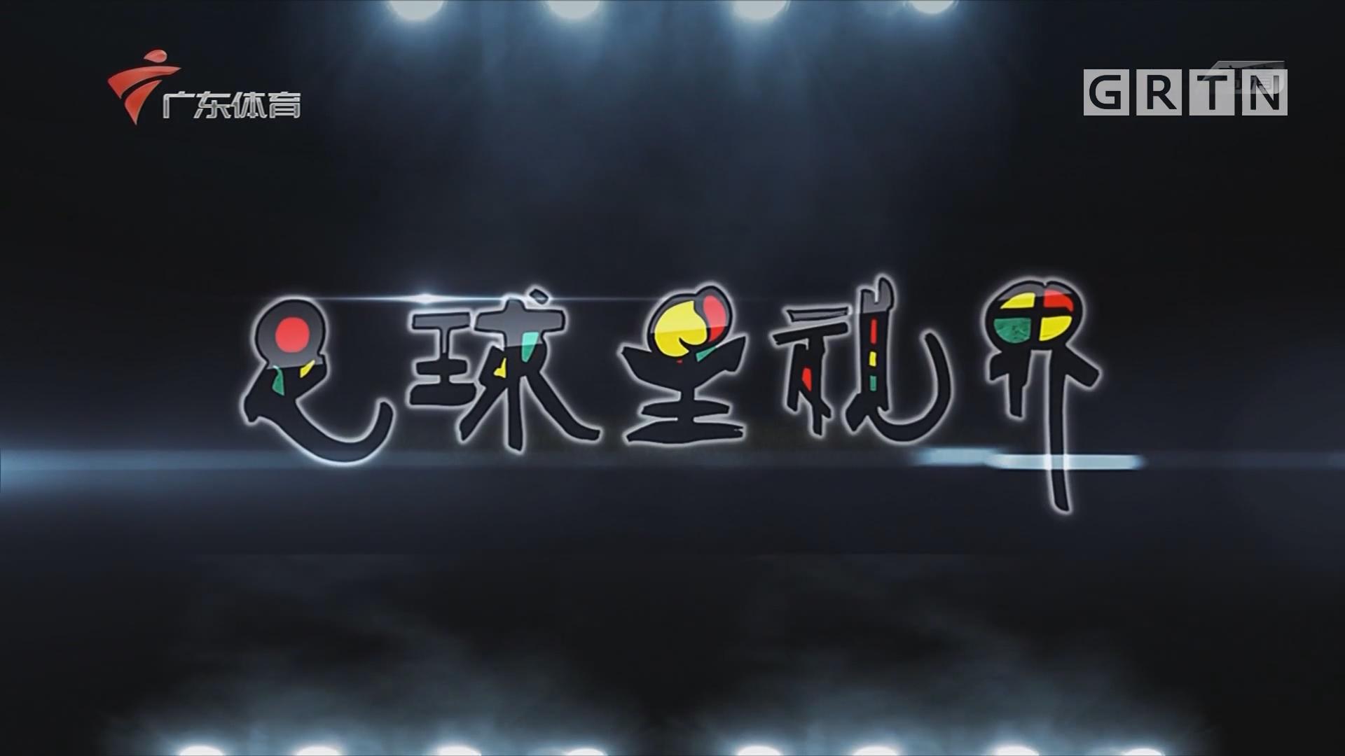 [HD][2019-12-30]足球星视界