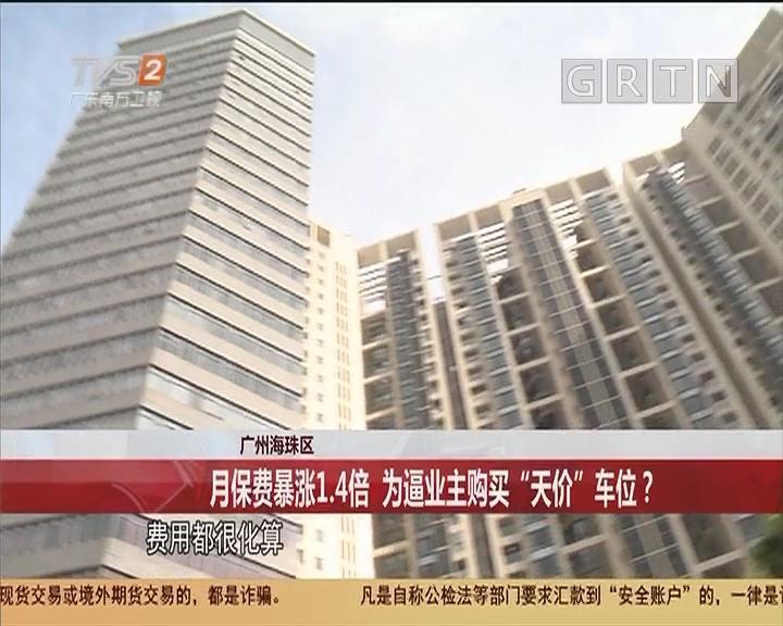 """广州珠海区:月保费暴涨1.4倍 为逼业主购买""""天价""""车位?"""
