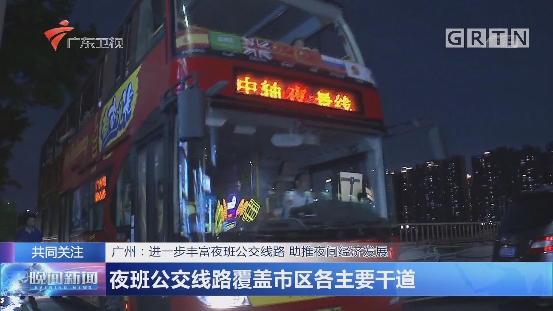 广州:进步丰富夜班公交线路 助推夜间经济发展 夜班公交线路覆盖市区各主要干道