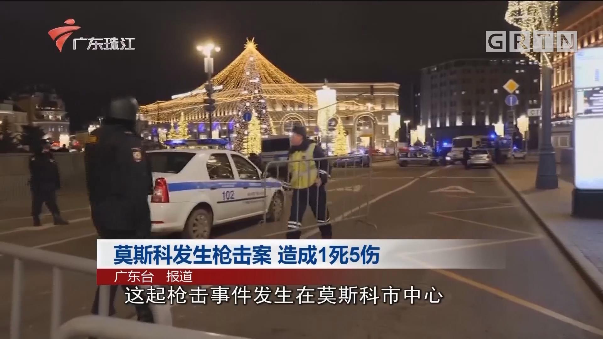 莫斯科发生枪击案 造成1死5伤