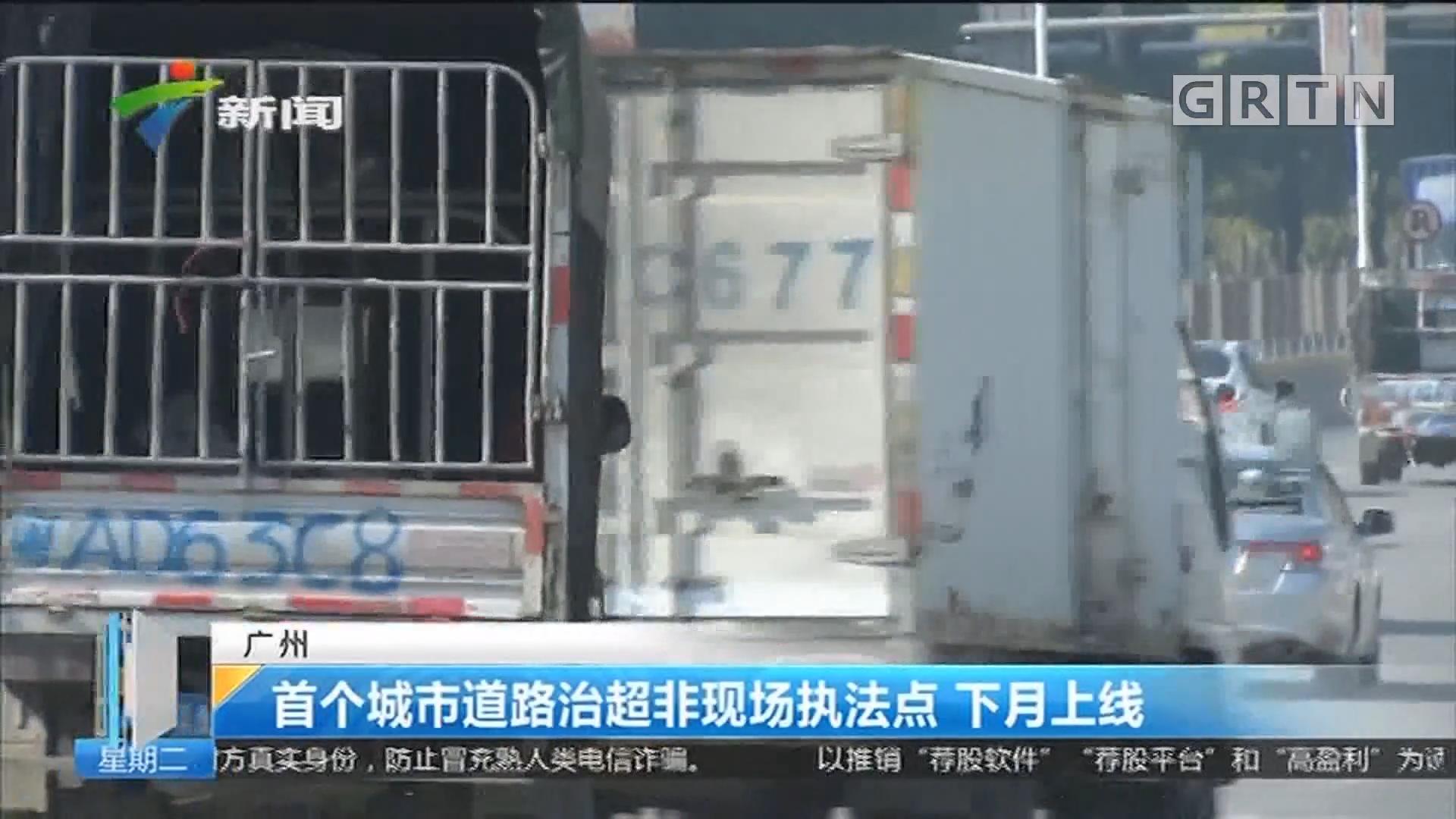 广州:首个城市道路治超非现场执法点 下月上线