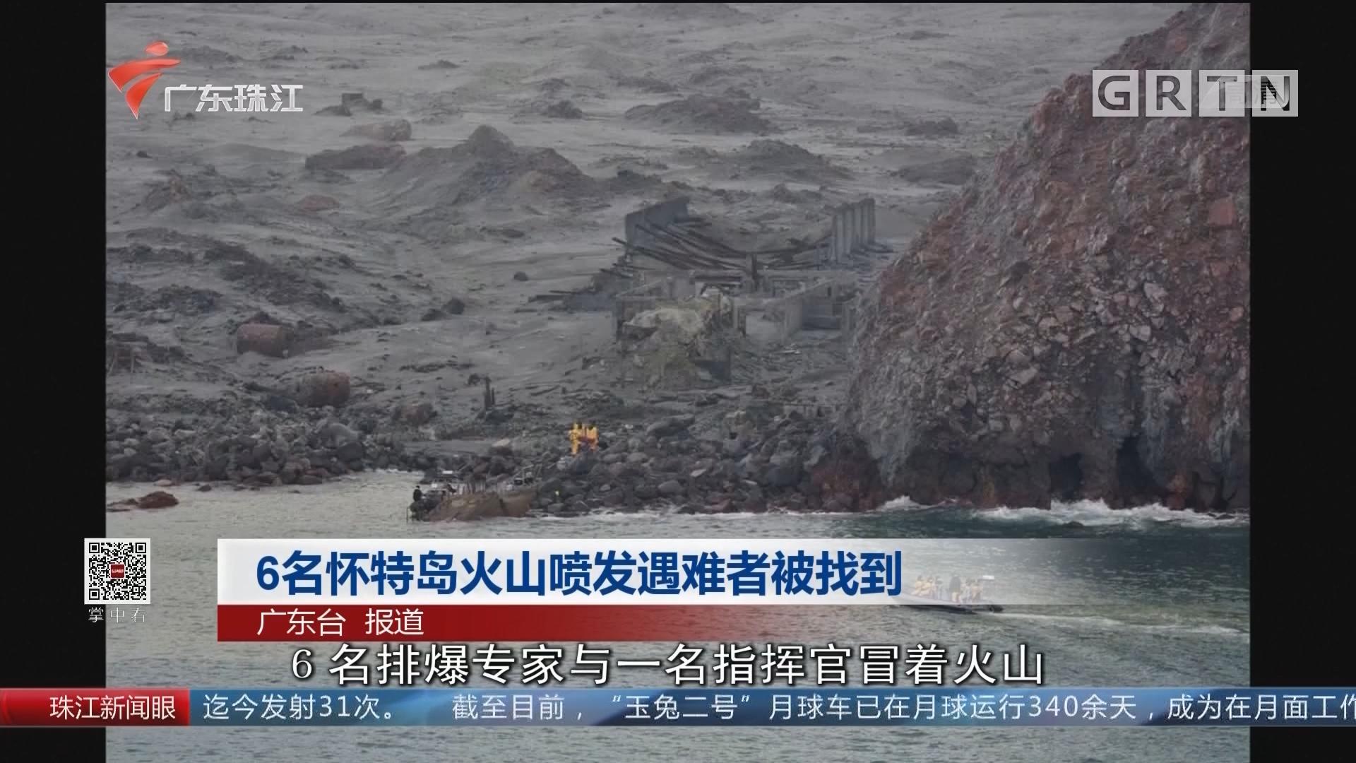 6名怀特岛火山喷发遇难者被找到