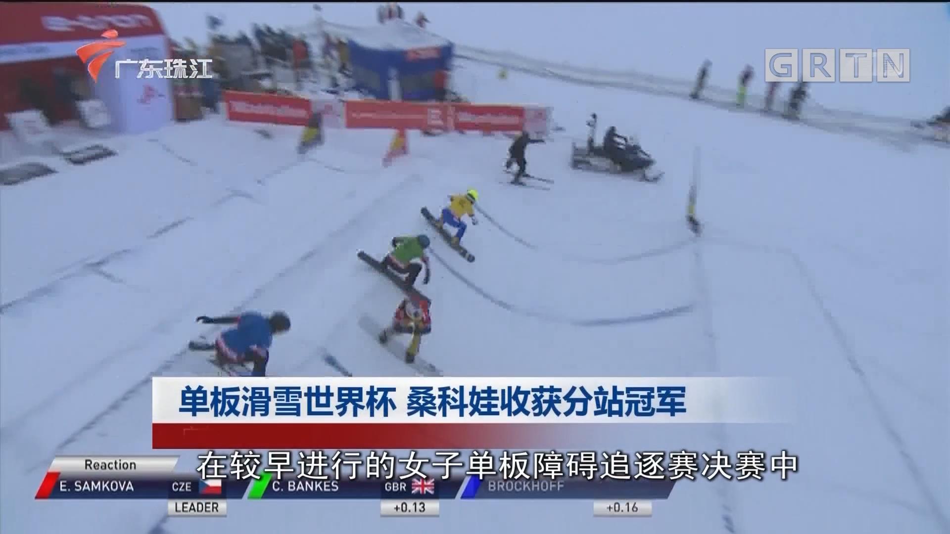 单板滑雪世界杯 桑科娃收获分站冠军