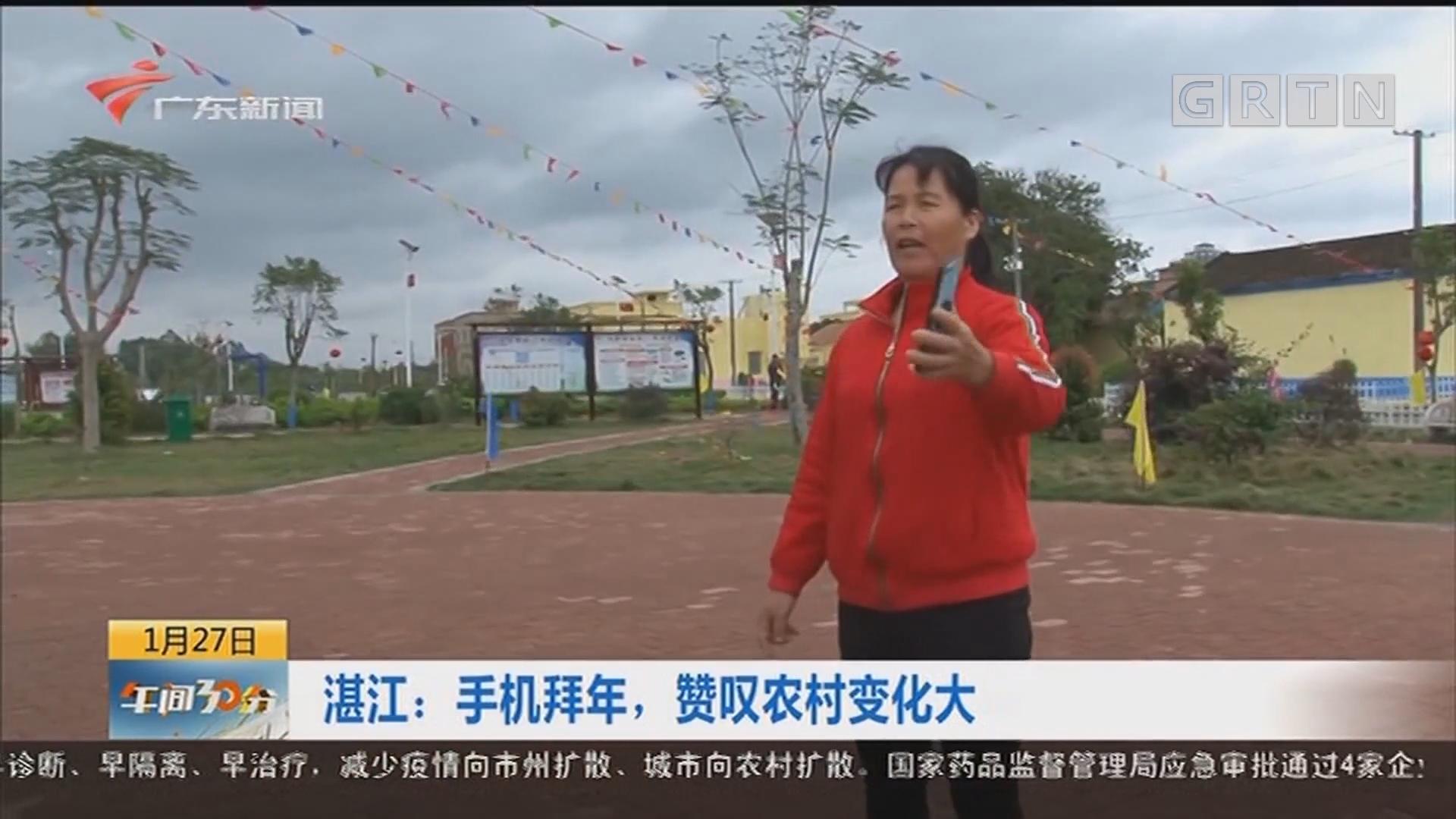 湛江:手机拜年,赞叹农村变化大