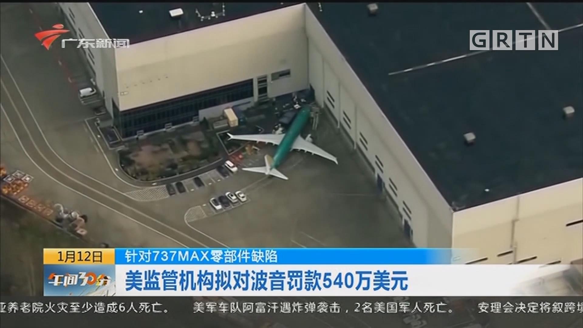 针对737MAX零部件缺陷:美监管机构拟对波音罚款540万美元