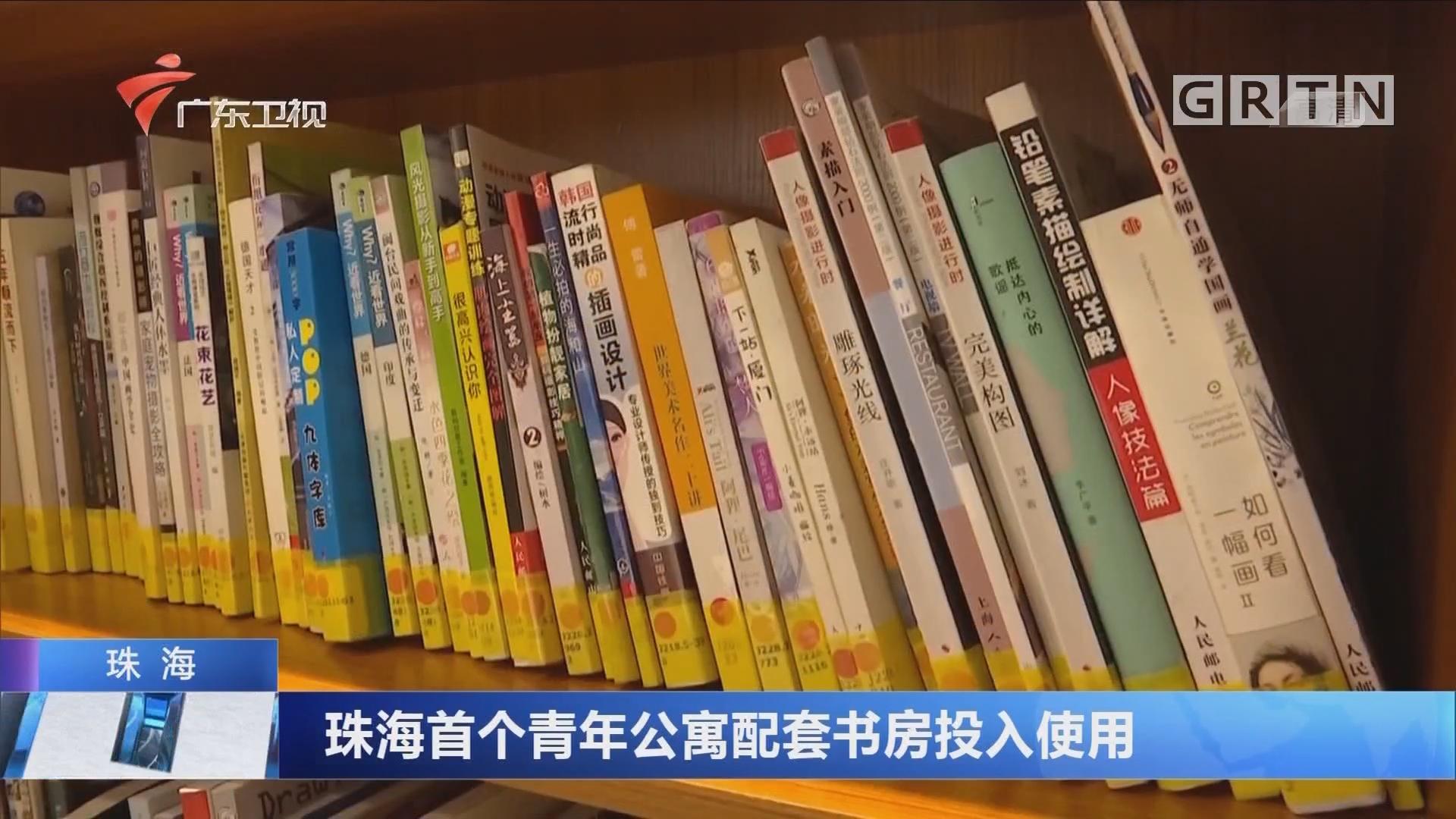 珠海首个青年公寓配套书房投入使用