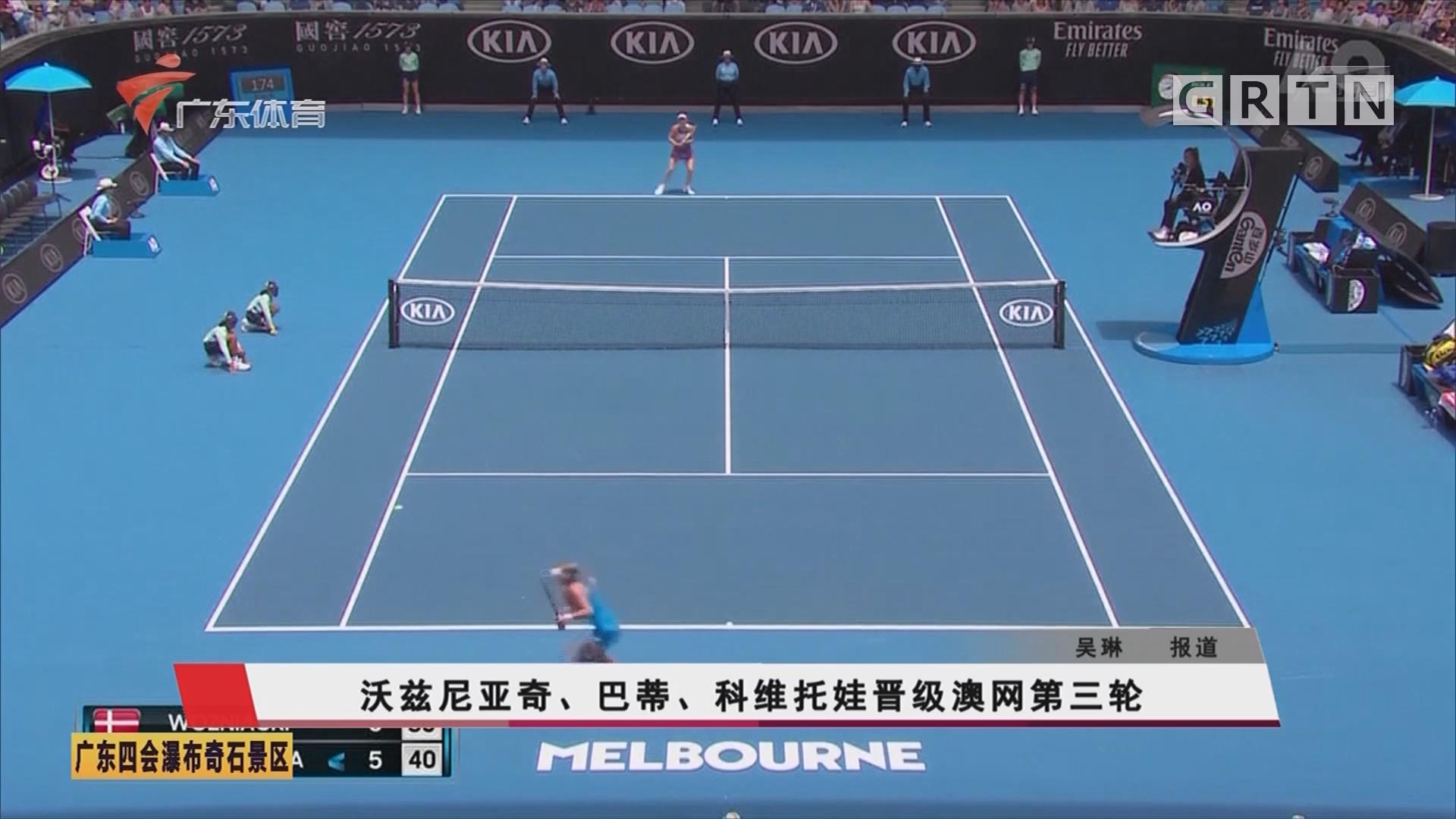 沃兹尼亚奇、巴蒂、科维托娃晋级澳网第三轮