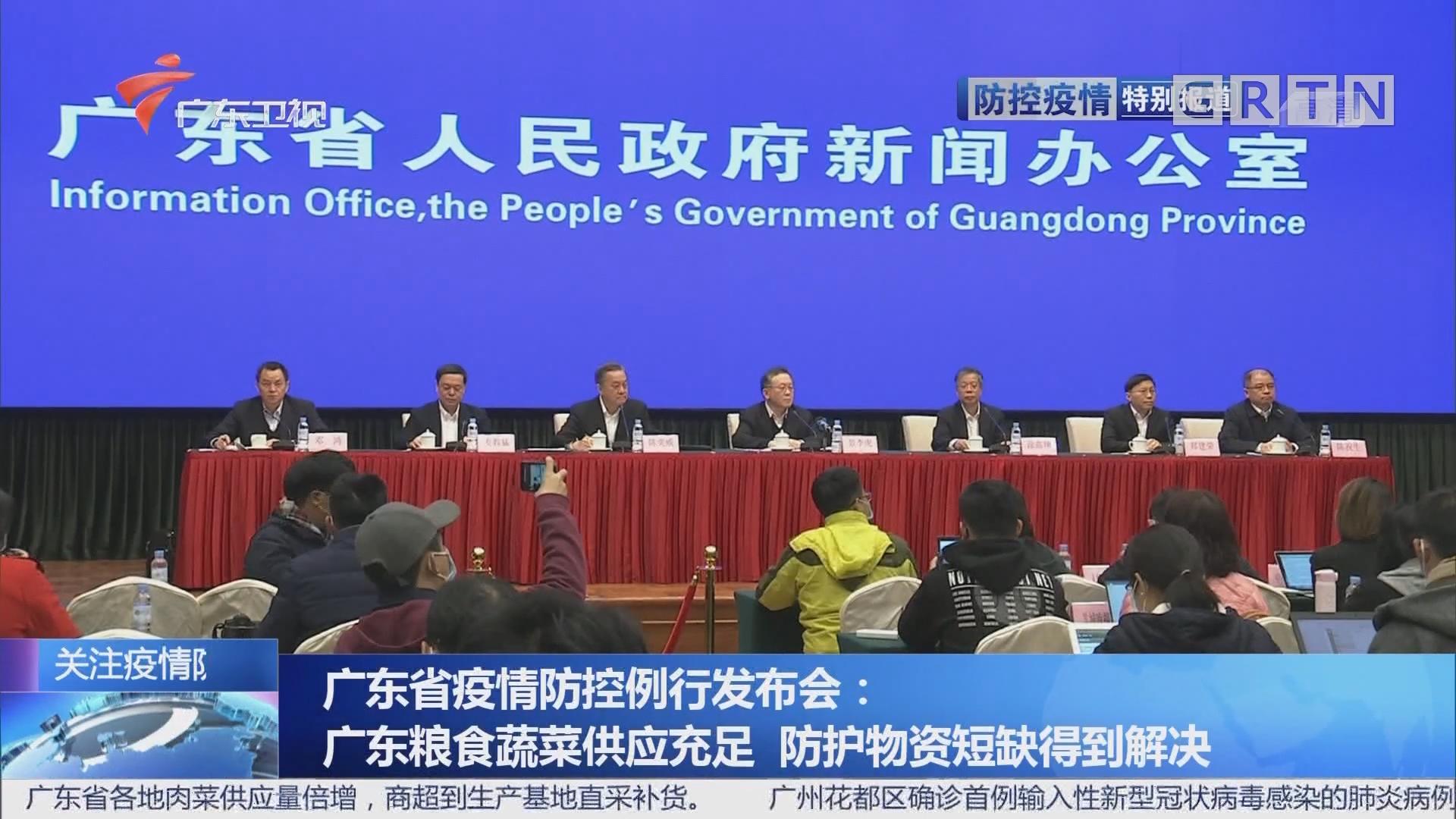 广东省疫情防控例行发布会:广东粮食蔬菜供应充足 防护物资短缺得到解决