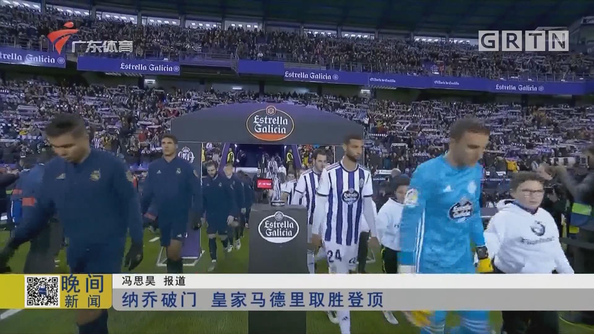 纳乔破门 皇家马德里取胜登顶