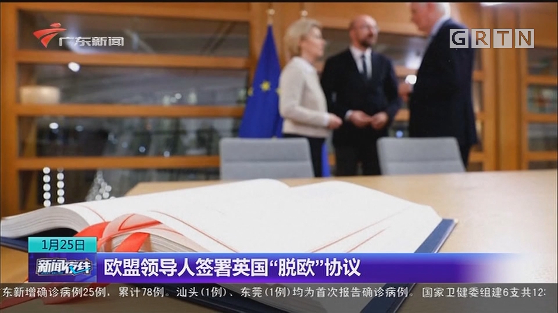 """欧盟领导人签署英国""""脱欧""""协议"""