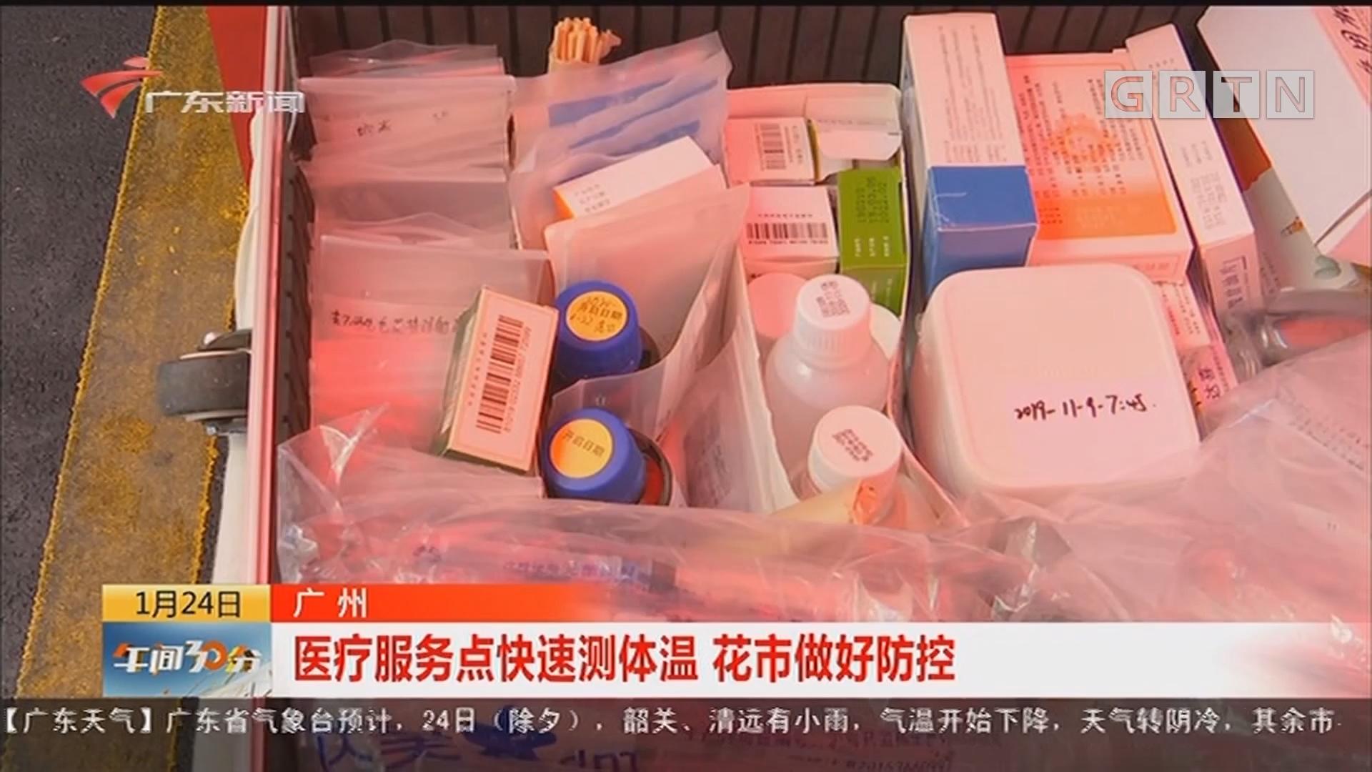 广州:医疗服务点快速测体温 花市做好防控