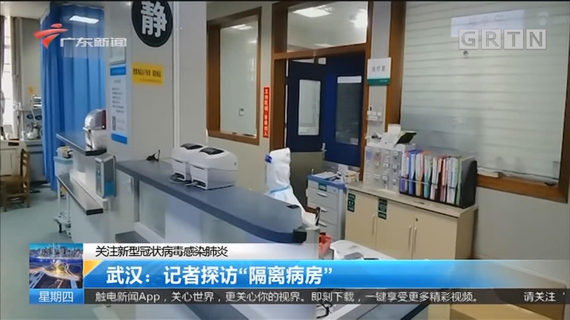 """关注新型冠状病毒感染肺炎 武汉:记者探访""""隔离病房"""""""