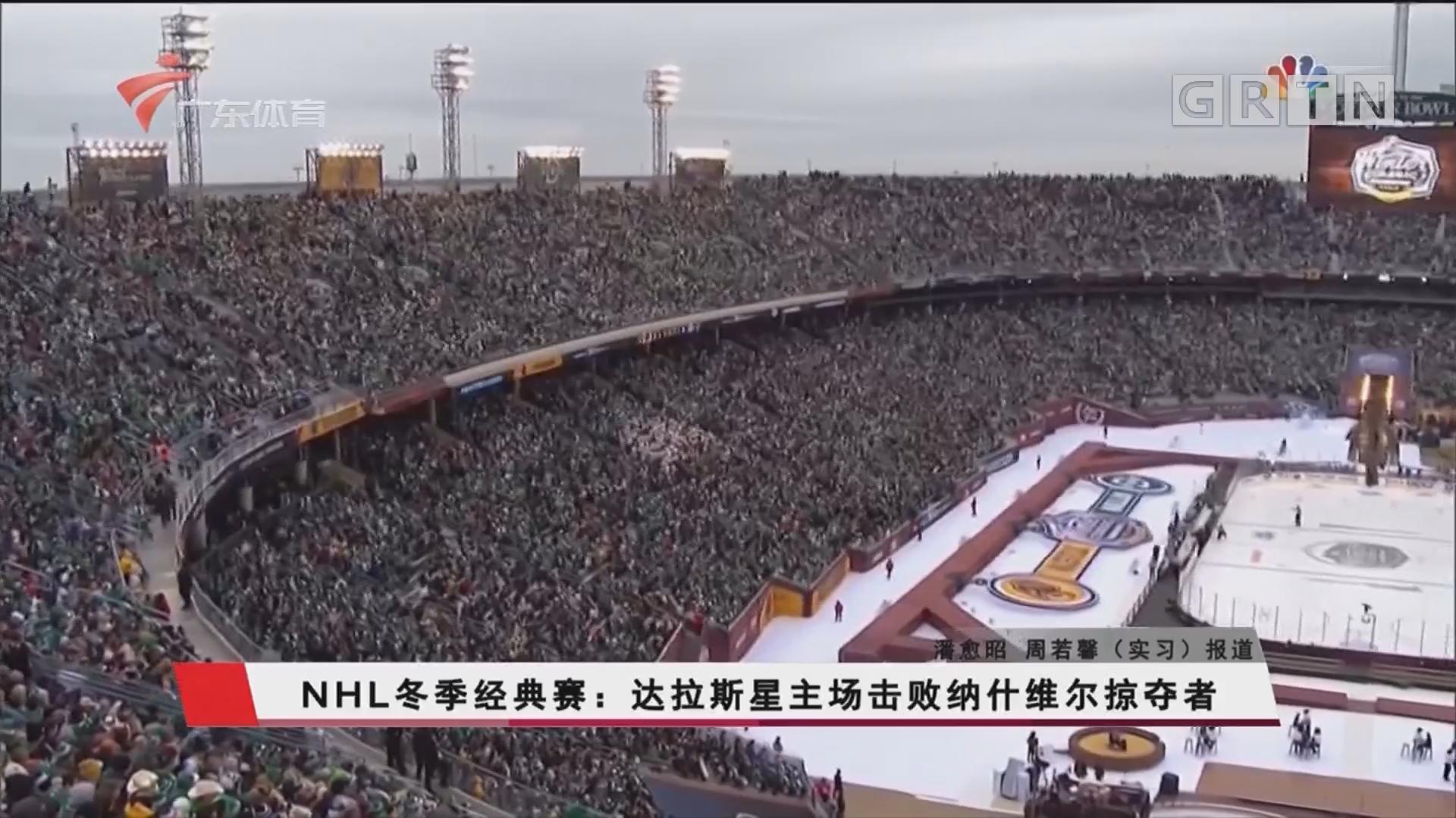 NHL冬季經典賽:達拉斯星主場擊敗納什維爾掠奪者