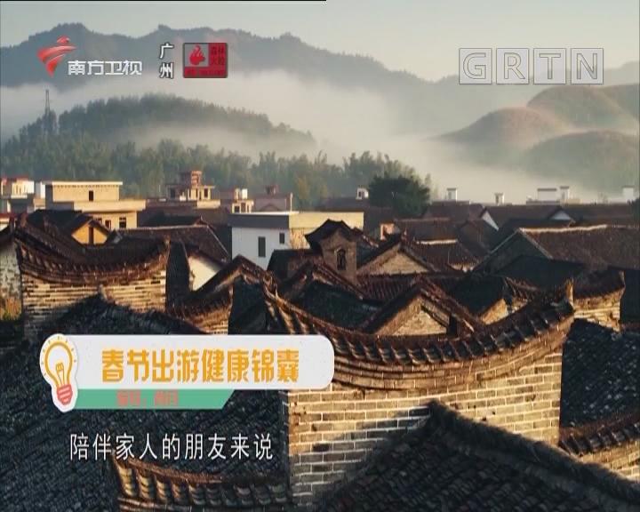 生活小妙招:春节出游健康锦囊