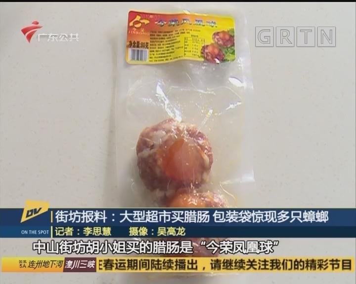街坊报料:大型超市买腊肠 包装袋惊现多只蟑螂