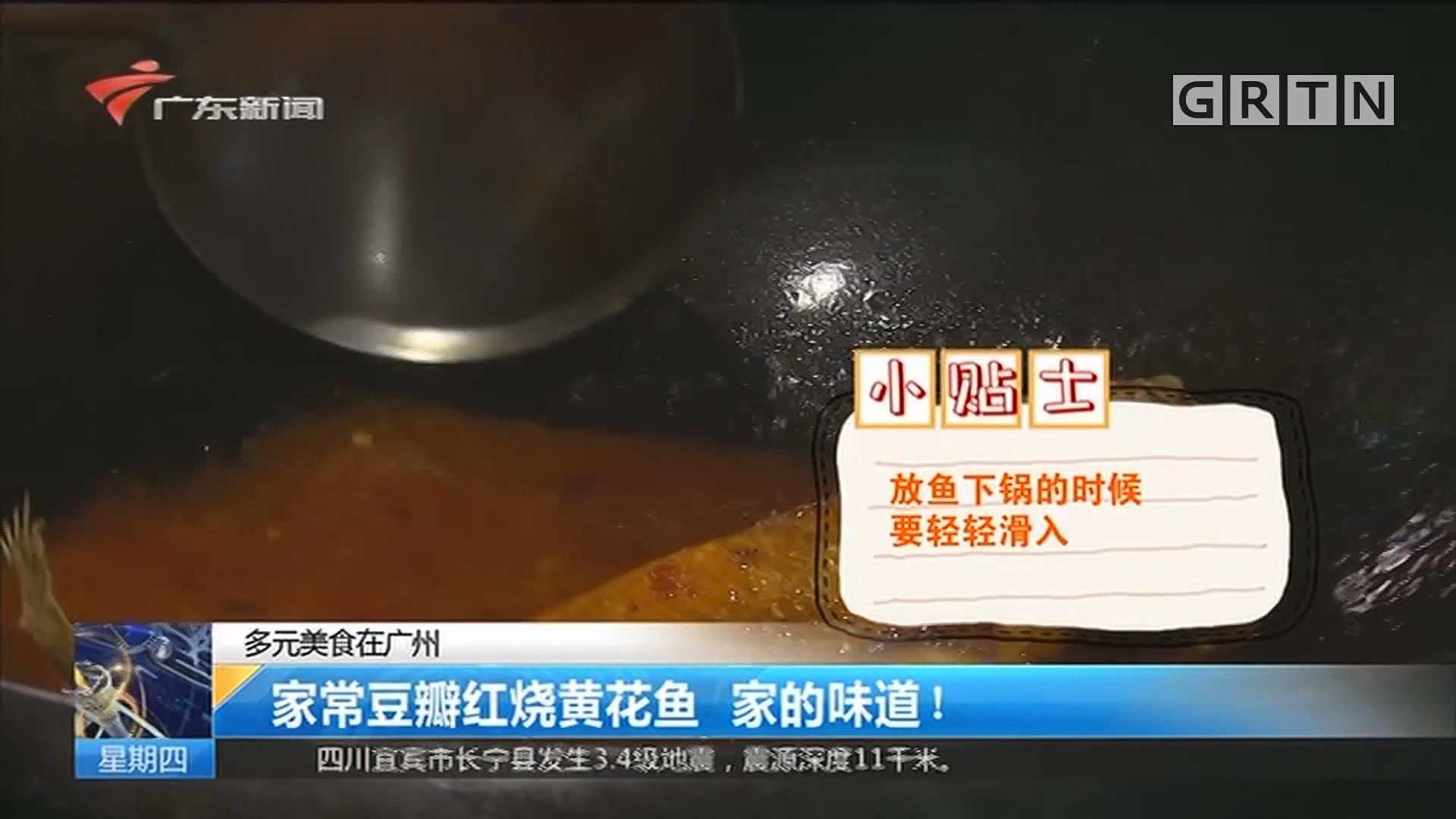 多元美食在广州:家常豆瓣红烧黄花鱼 家的味道!