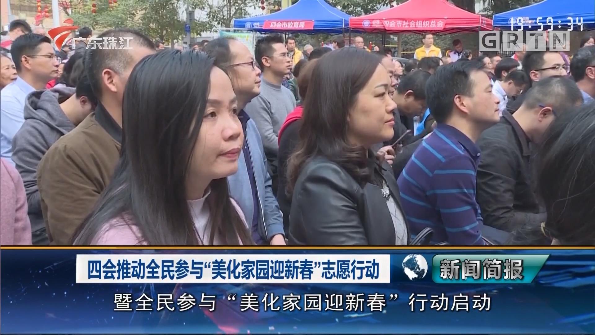"""四会推动全民参与""""美化家园迎新春""""志愿行动"""