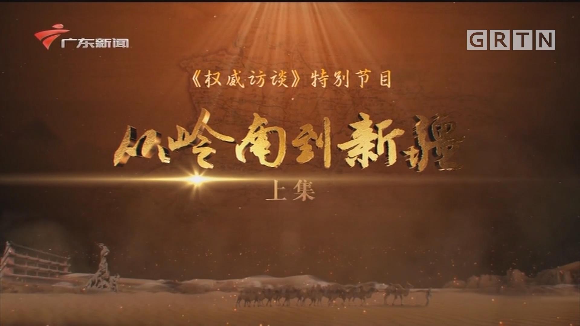 [HD][2020-01-25]权威访谈:从岭南到新疆(上)
