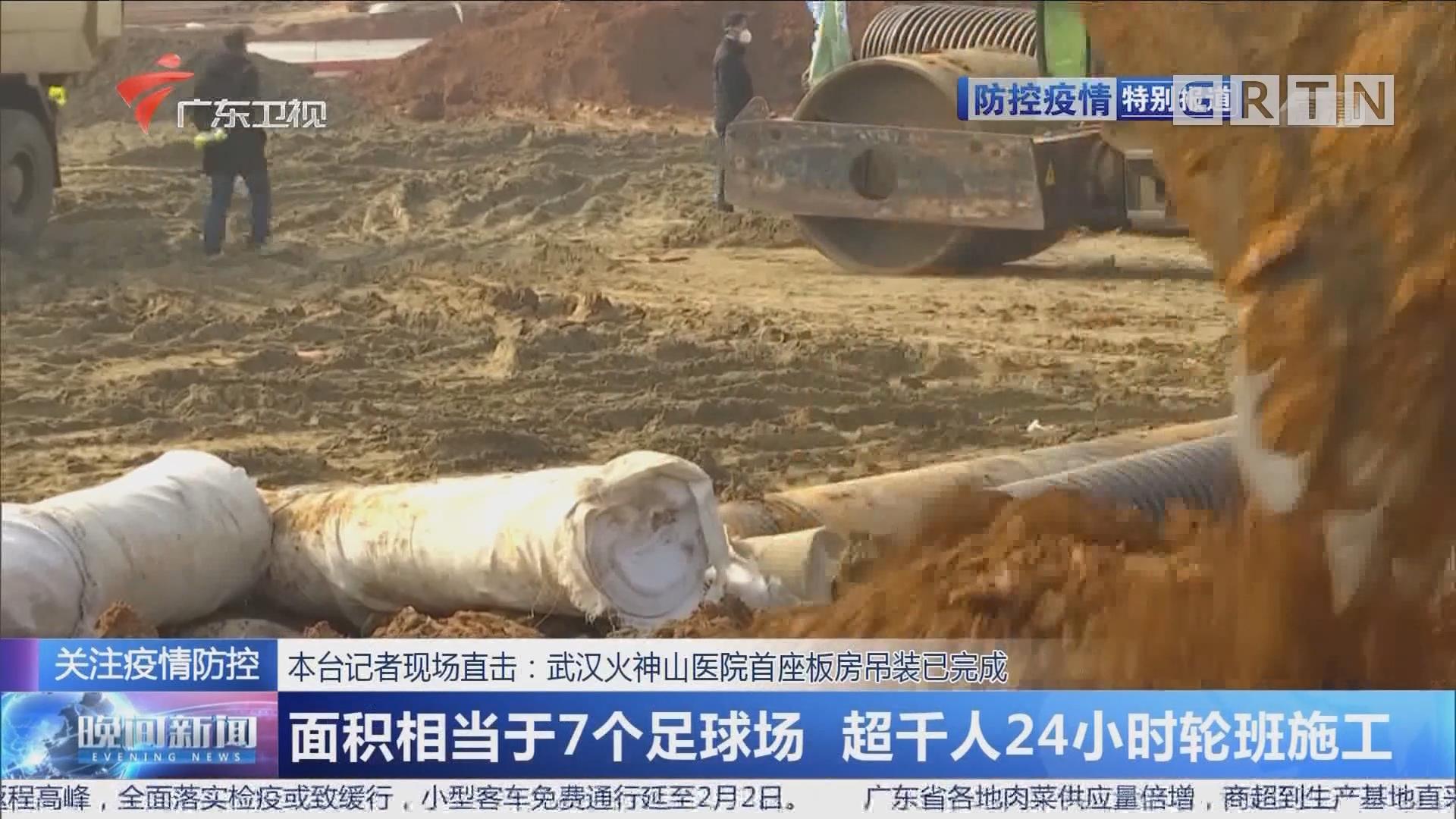 本台记者现场直击:武汉火神山医院首座板房吊装已完成 面积相当于7个足球场 超千人24小时轮班施工