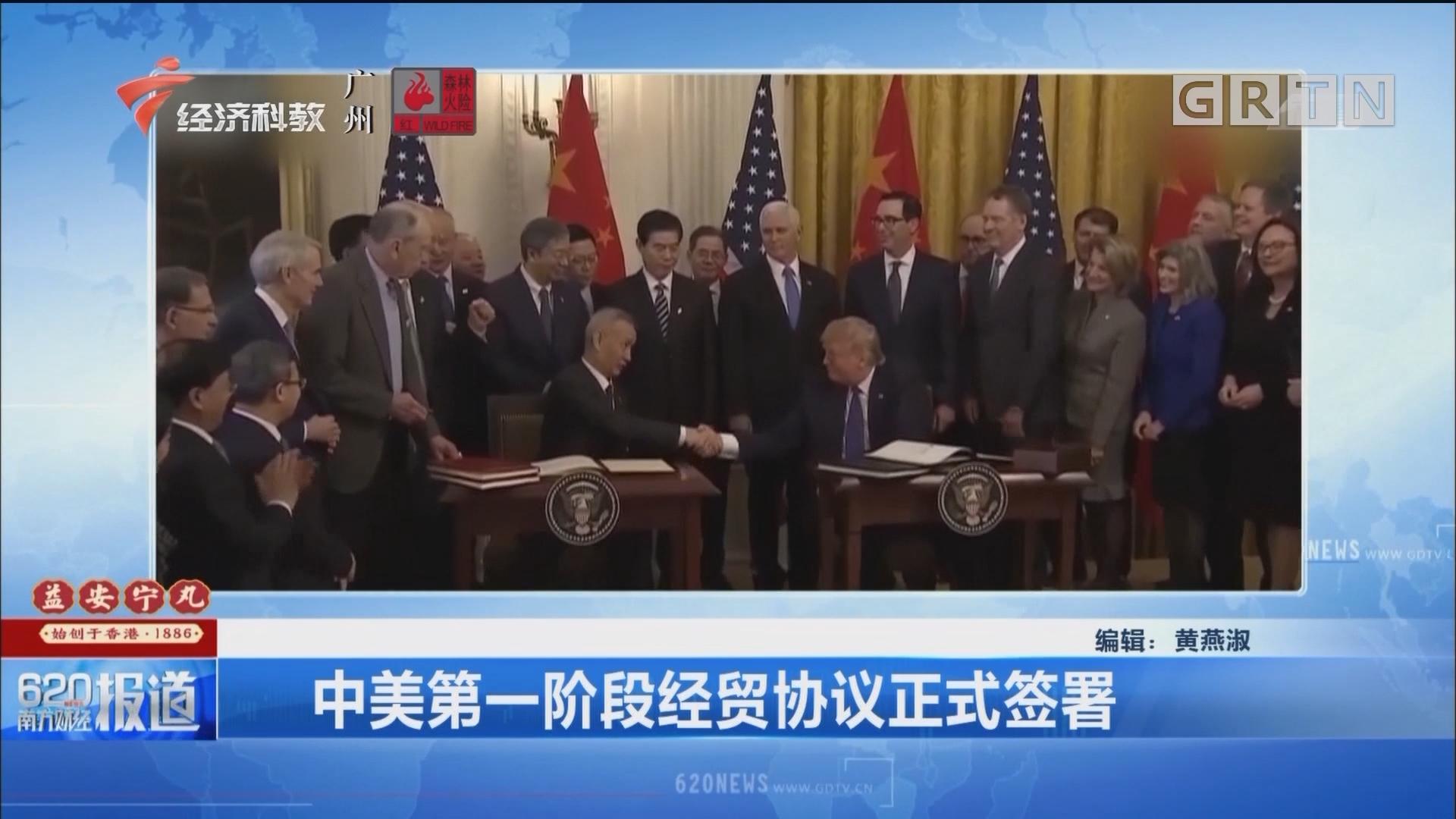 中美第一阶段经贸协议正式签署