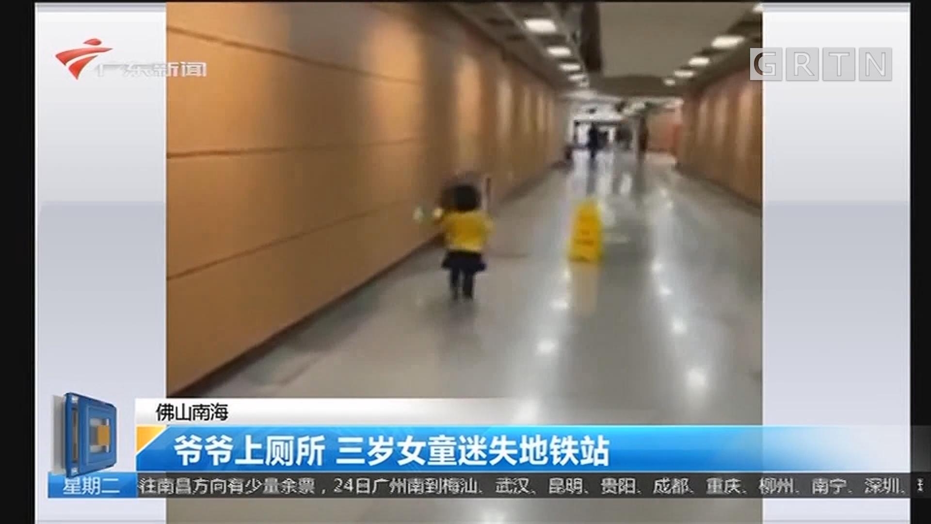 佛山南海:爷爷上厕所 三岁女童迷失地铁站