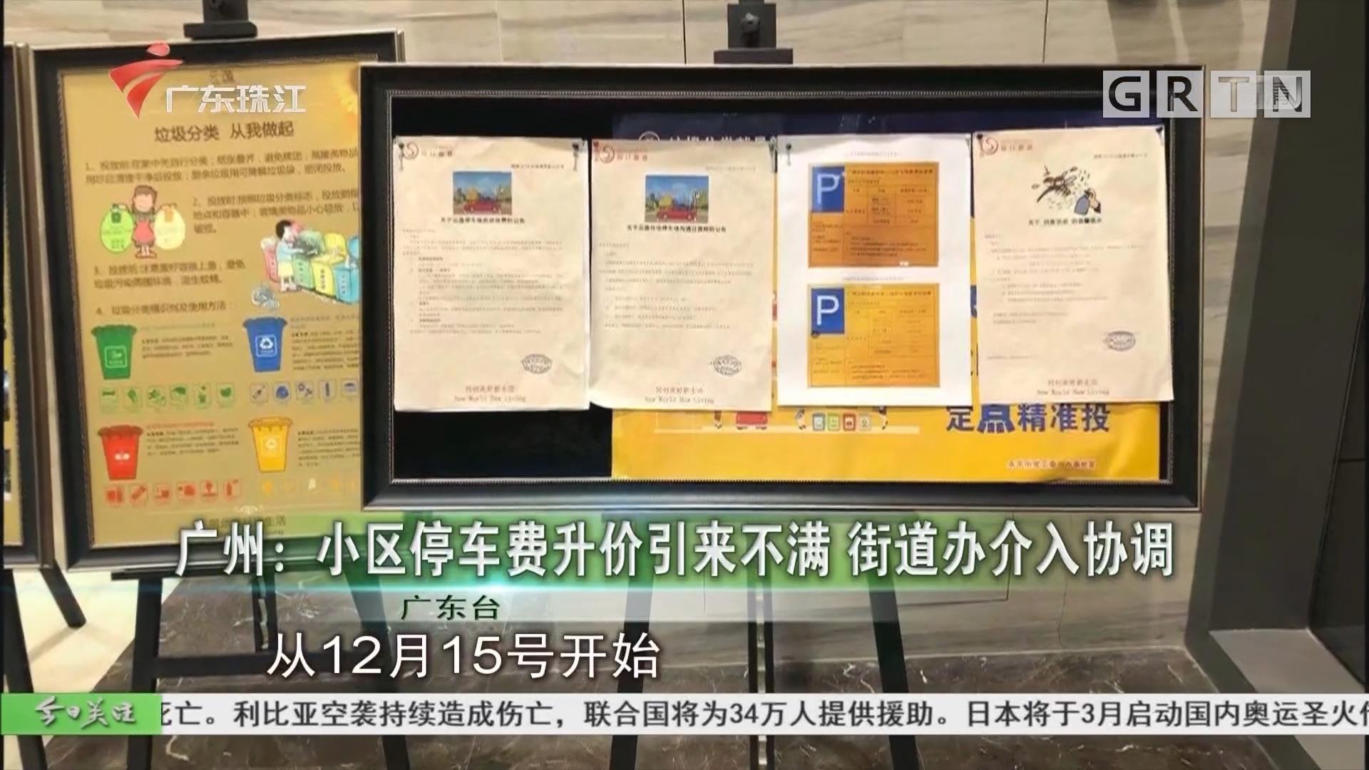 廣州:小區停車費升價引來不滿 街道辦介入協調