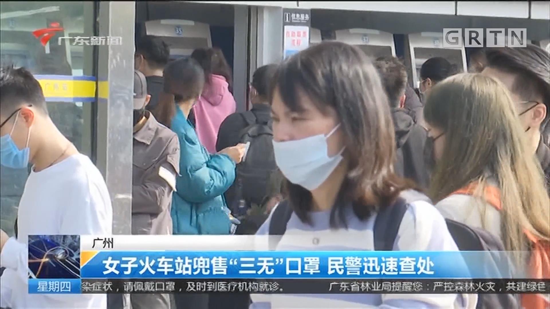 """广州:女子火车站兜售""""三无""""口罩 民警迅速查处"""