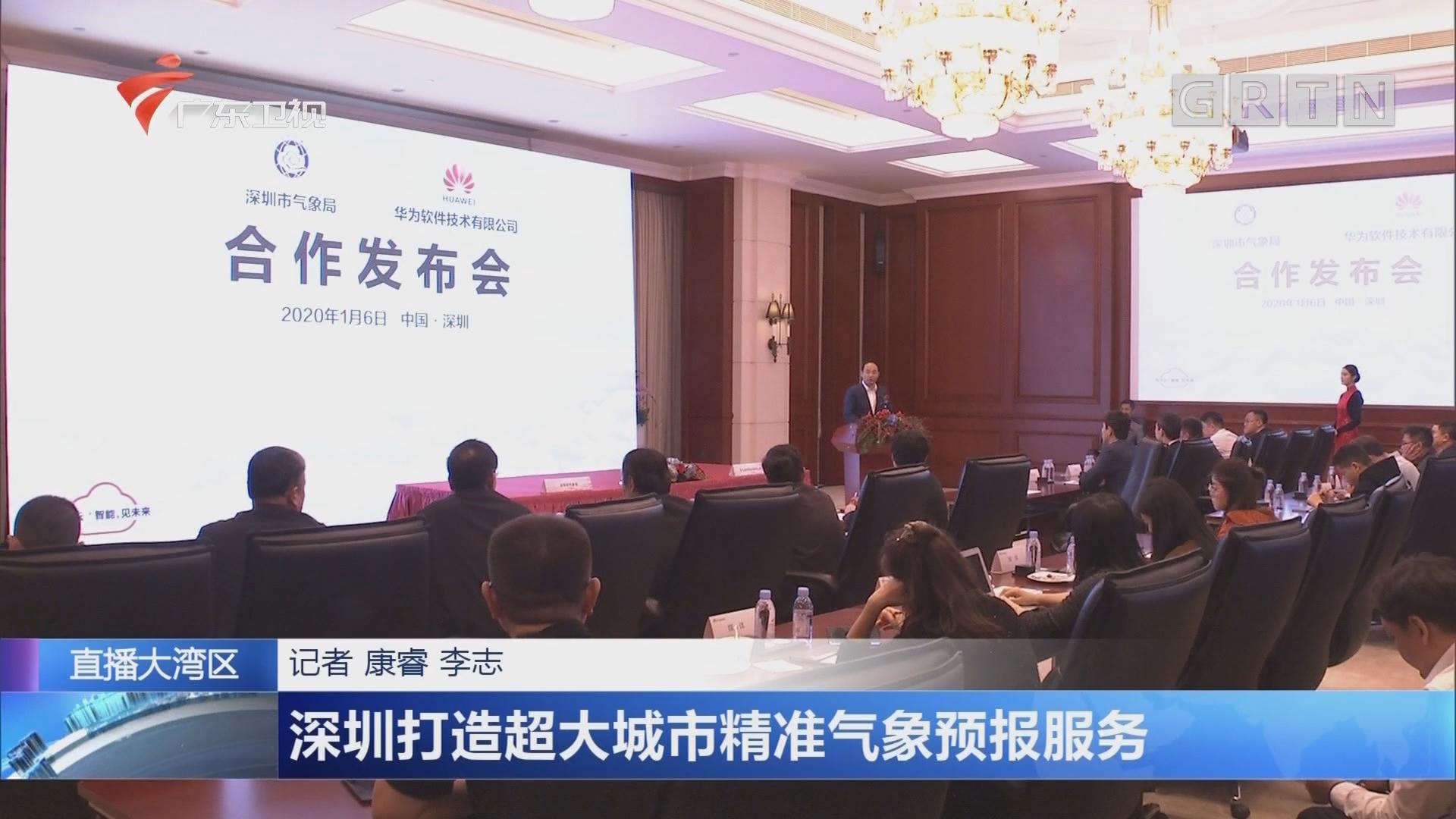 深圳打造超大城市精准气象预报服务