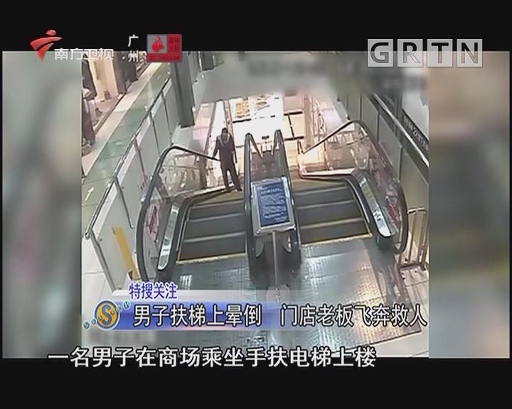 男子扶梯上晕倒 门店老板飞奔救人