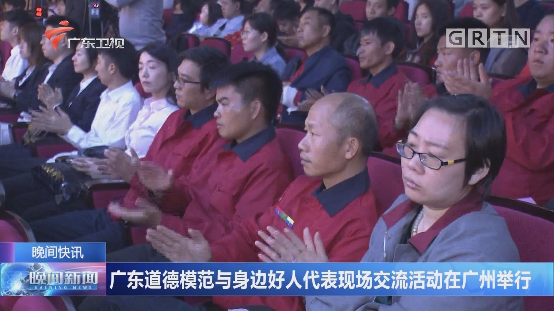 广东道德模范与身边好人代表现场交流活动在广州举行