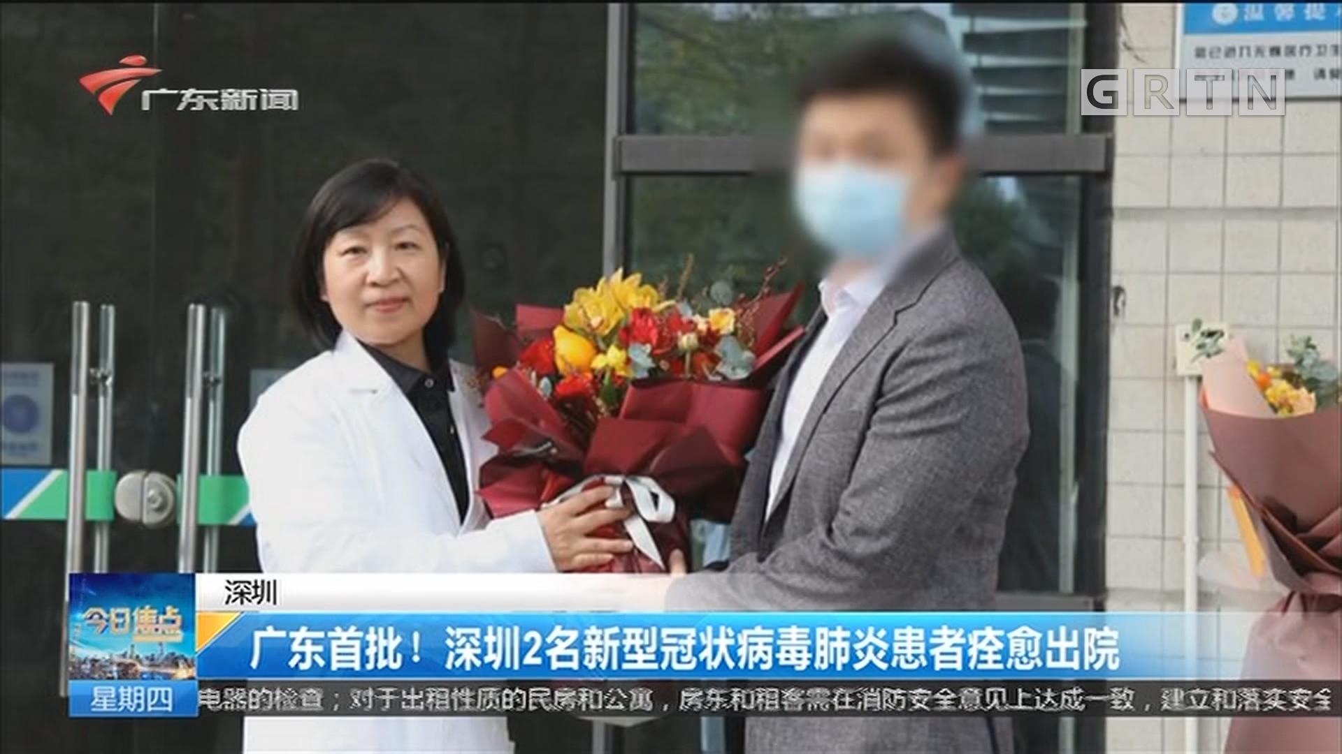 深圳:广东首批!深圳2名新型冠状病毒肺炎患者痊愈出院