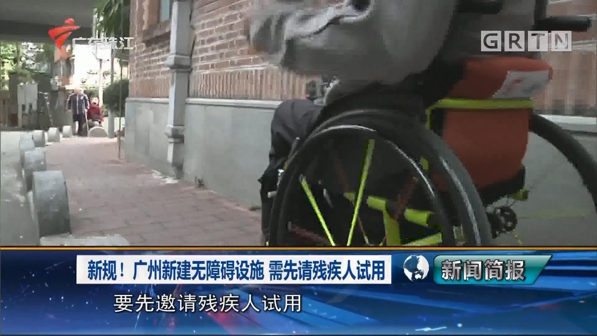 新规!广州新建无障碍设施 需先请残疾人试用