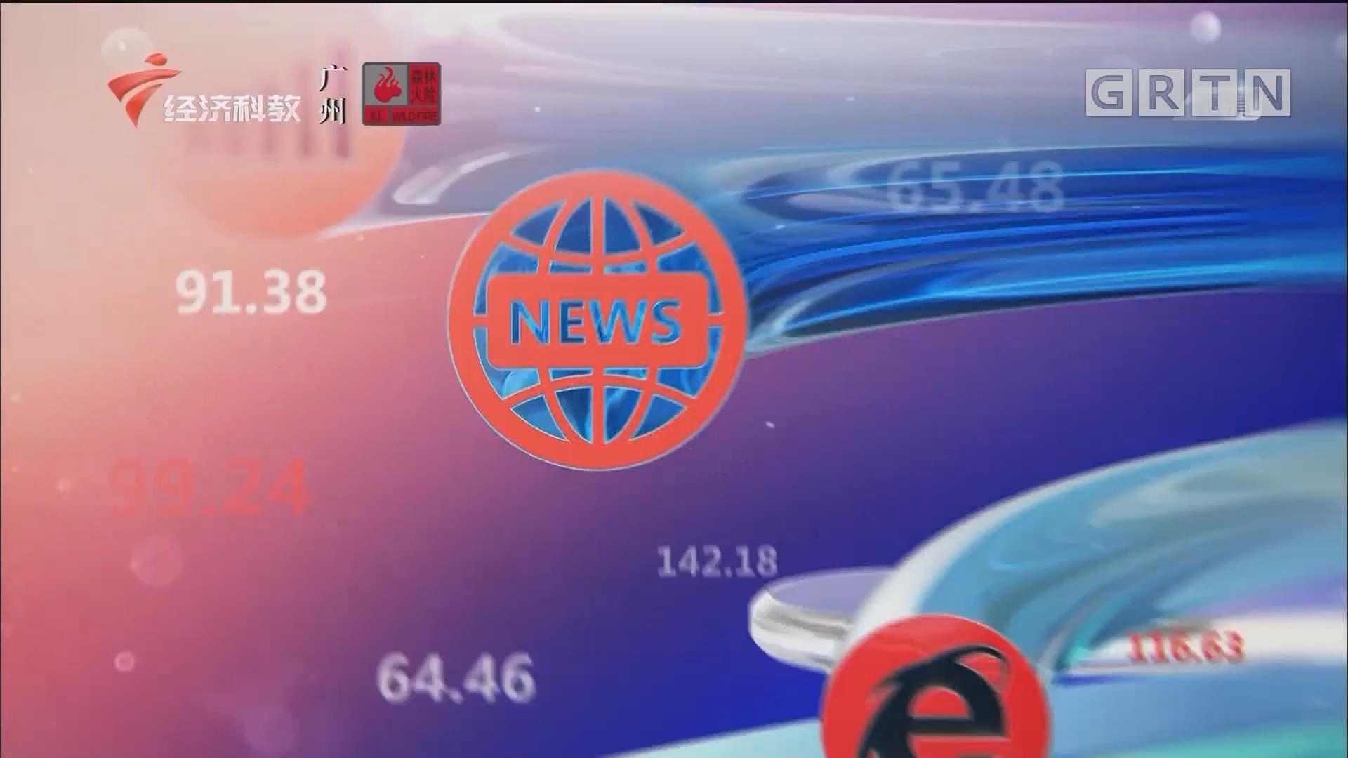 [HD][2020-01-14]南方财经报道:广东省第十三届人民代表大会第三次会议