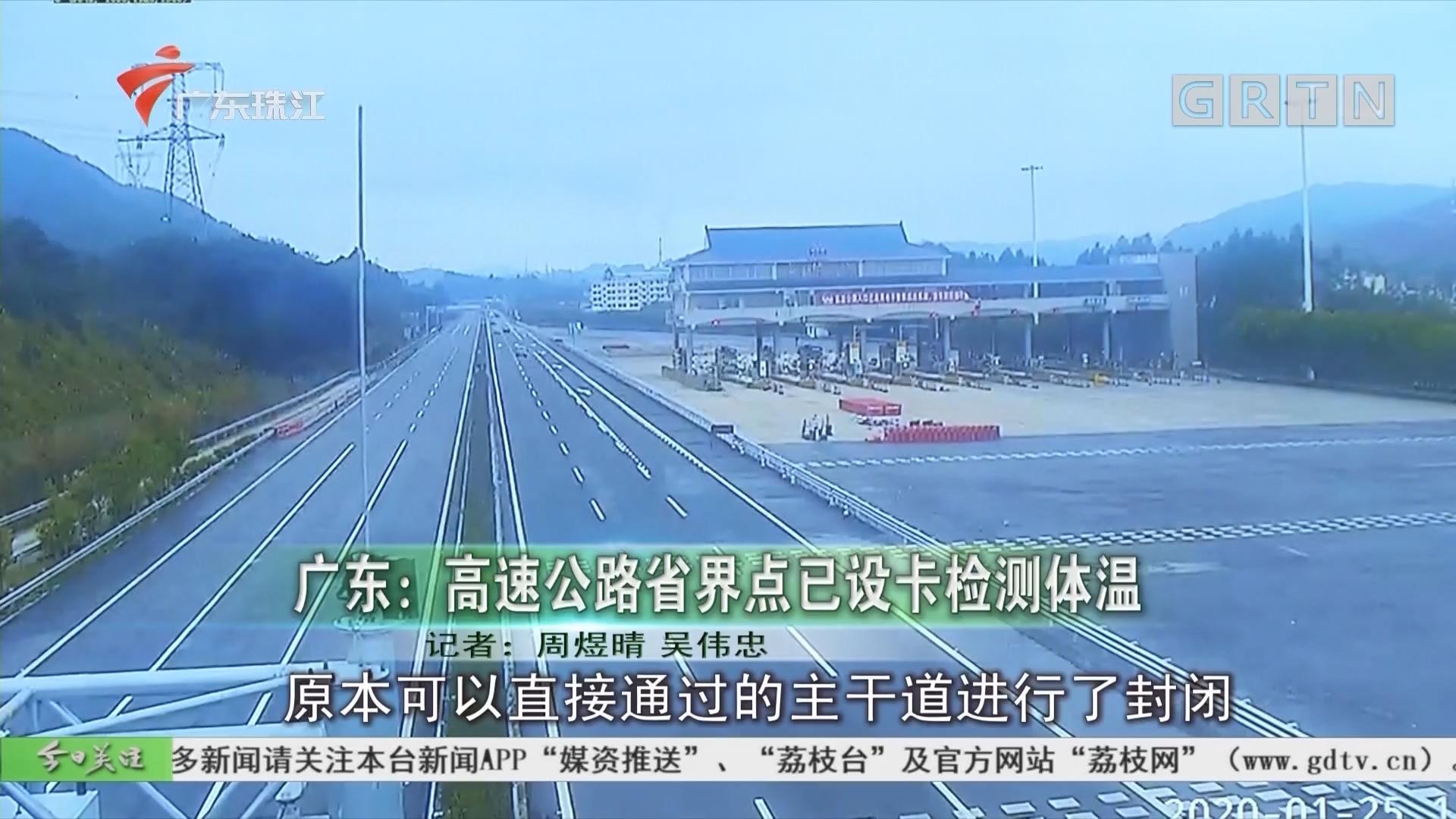 广东:高速公路省界点已设卡检测体温