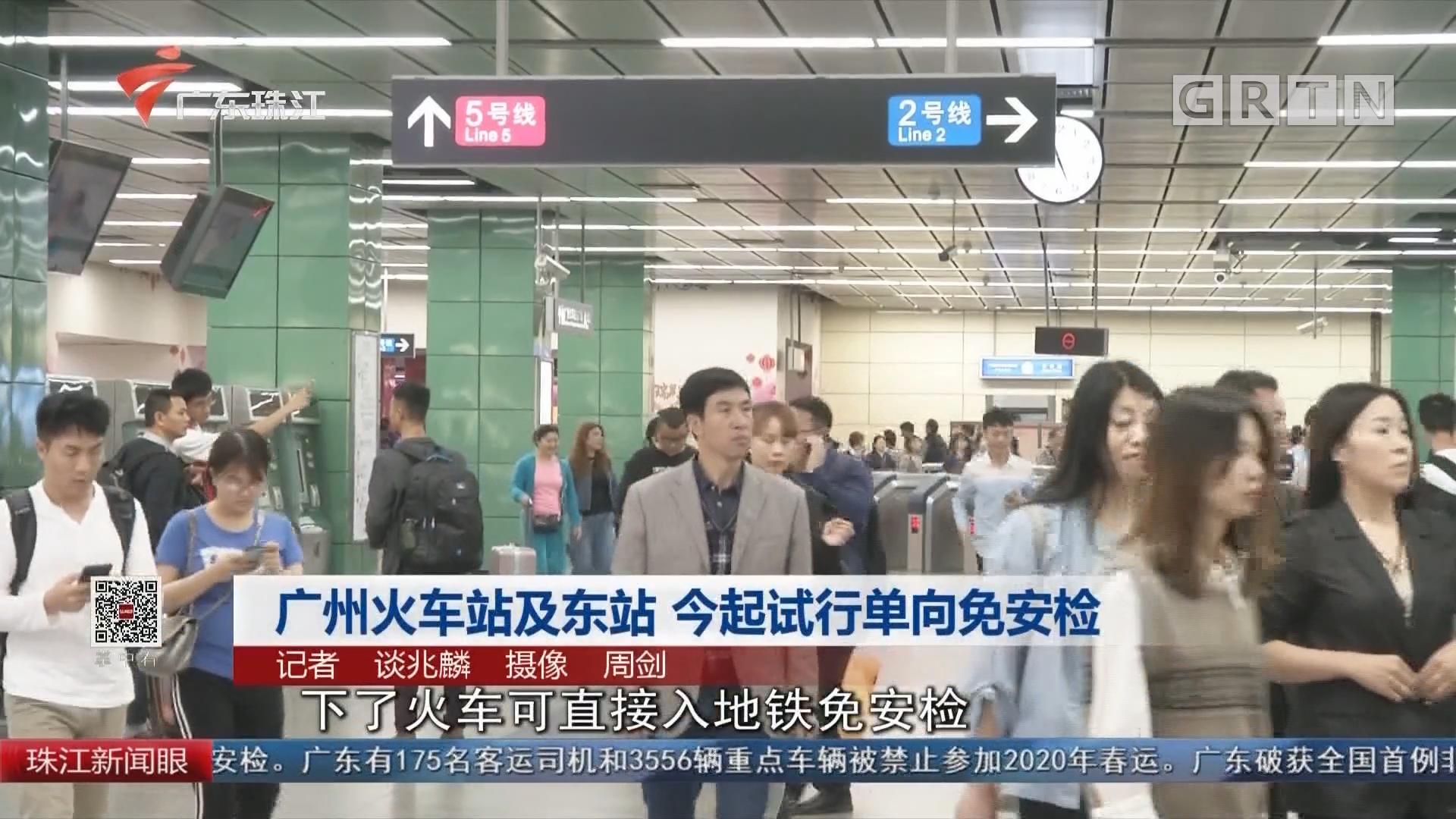 广州火车站及东站 今起试行单向免安检