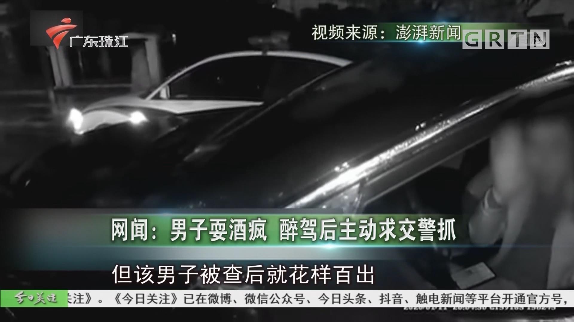 网闻:男子耍酒疯 醉驾后主动求交警抓