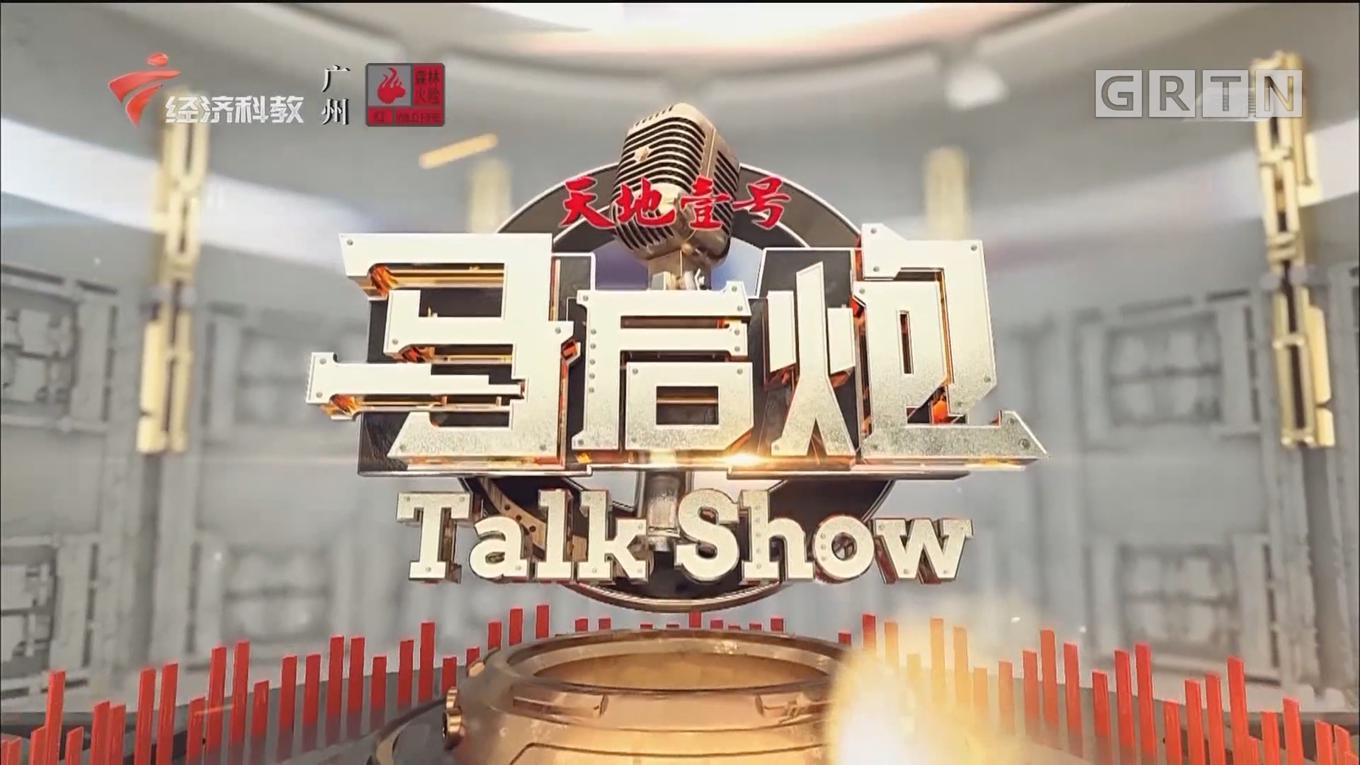 "[HD][2020-01-16]马后炮:主播圈""粉丝经济""乱象"