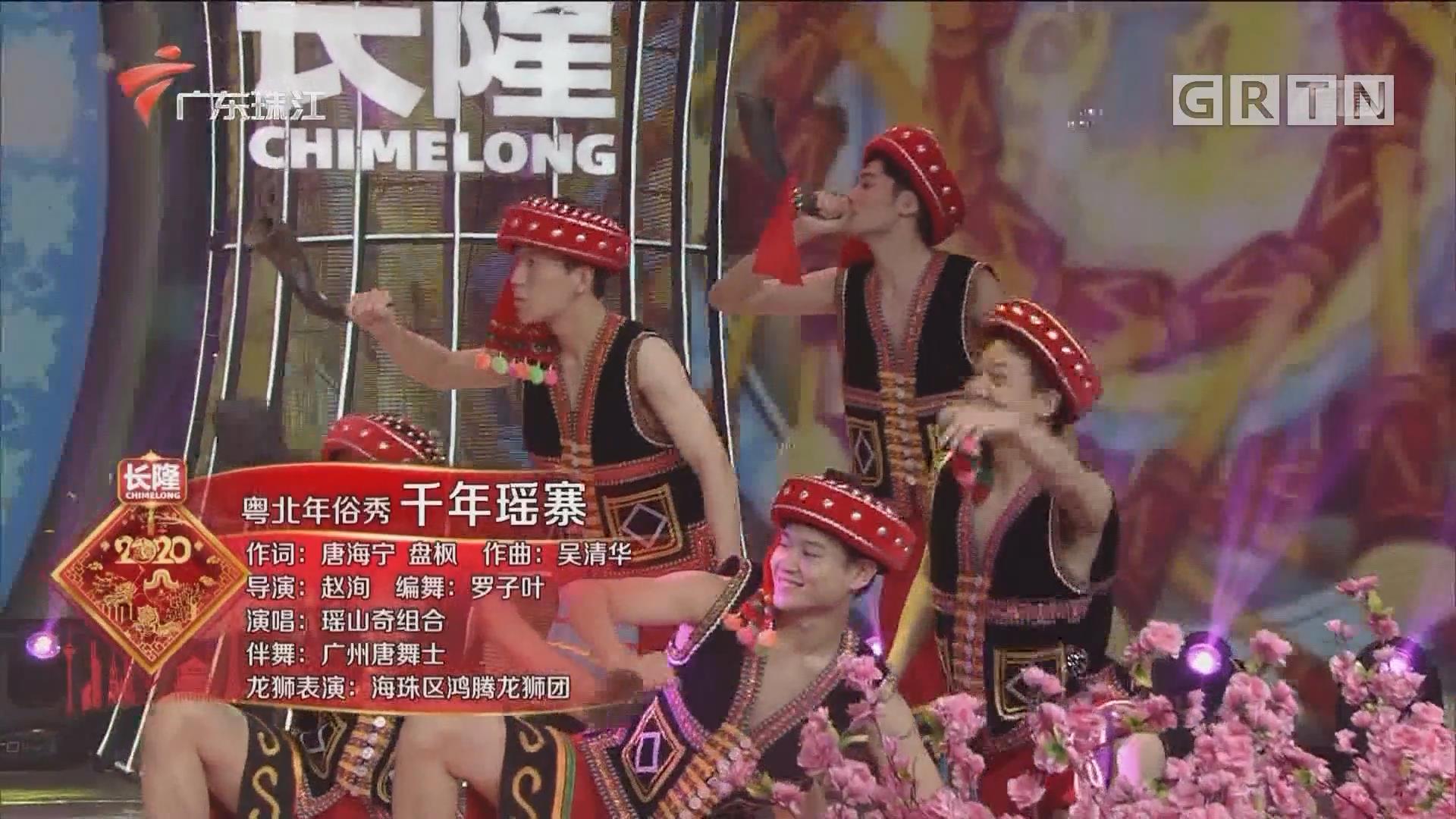 粤北年俗秀 《千年瑶寨》